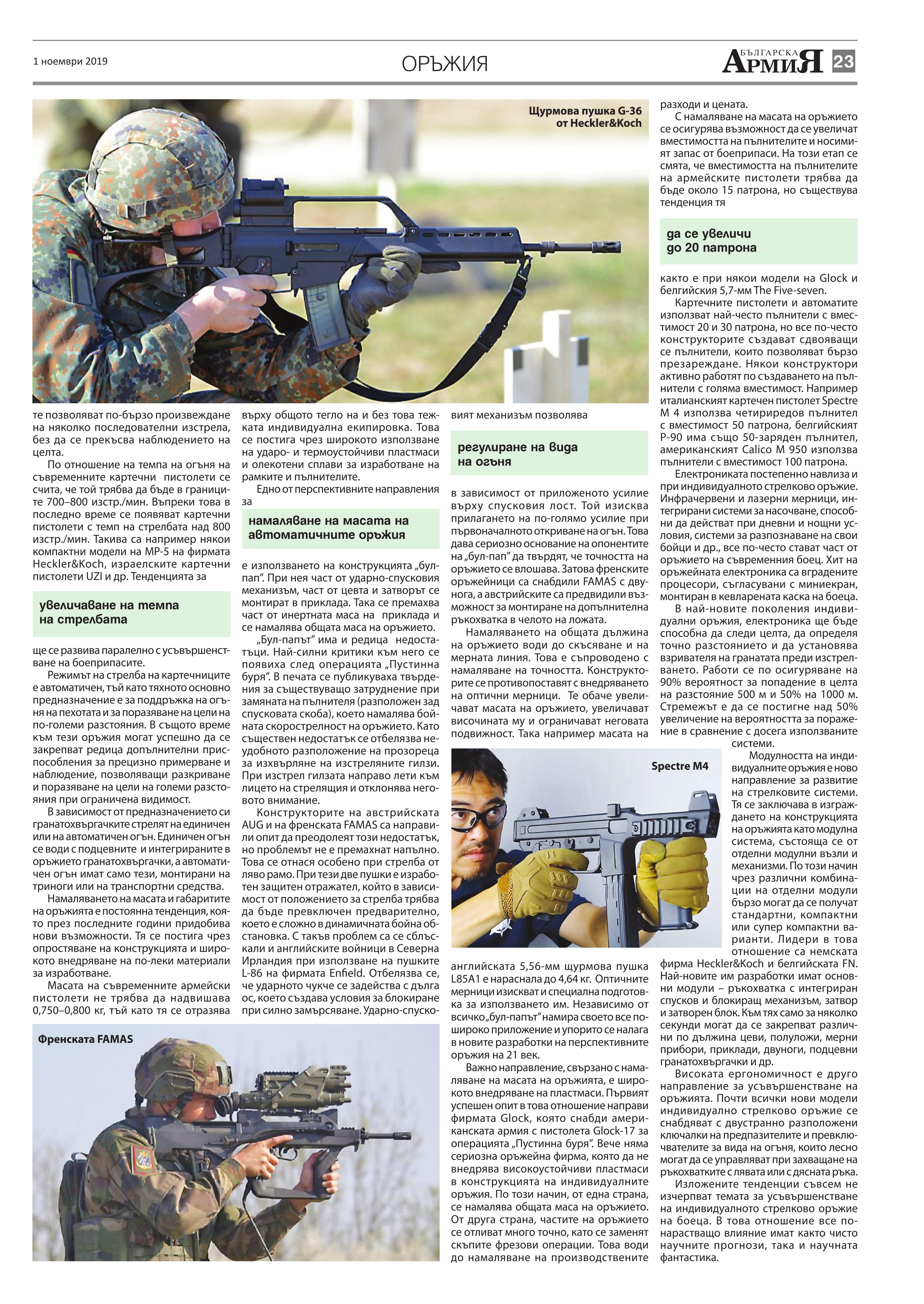 https://www.armymedia.bg/wp-content/uploads/2015/06/23.page1_-114.jpg