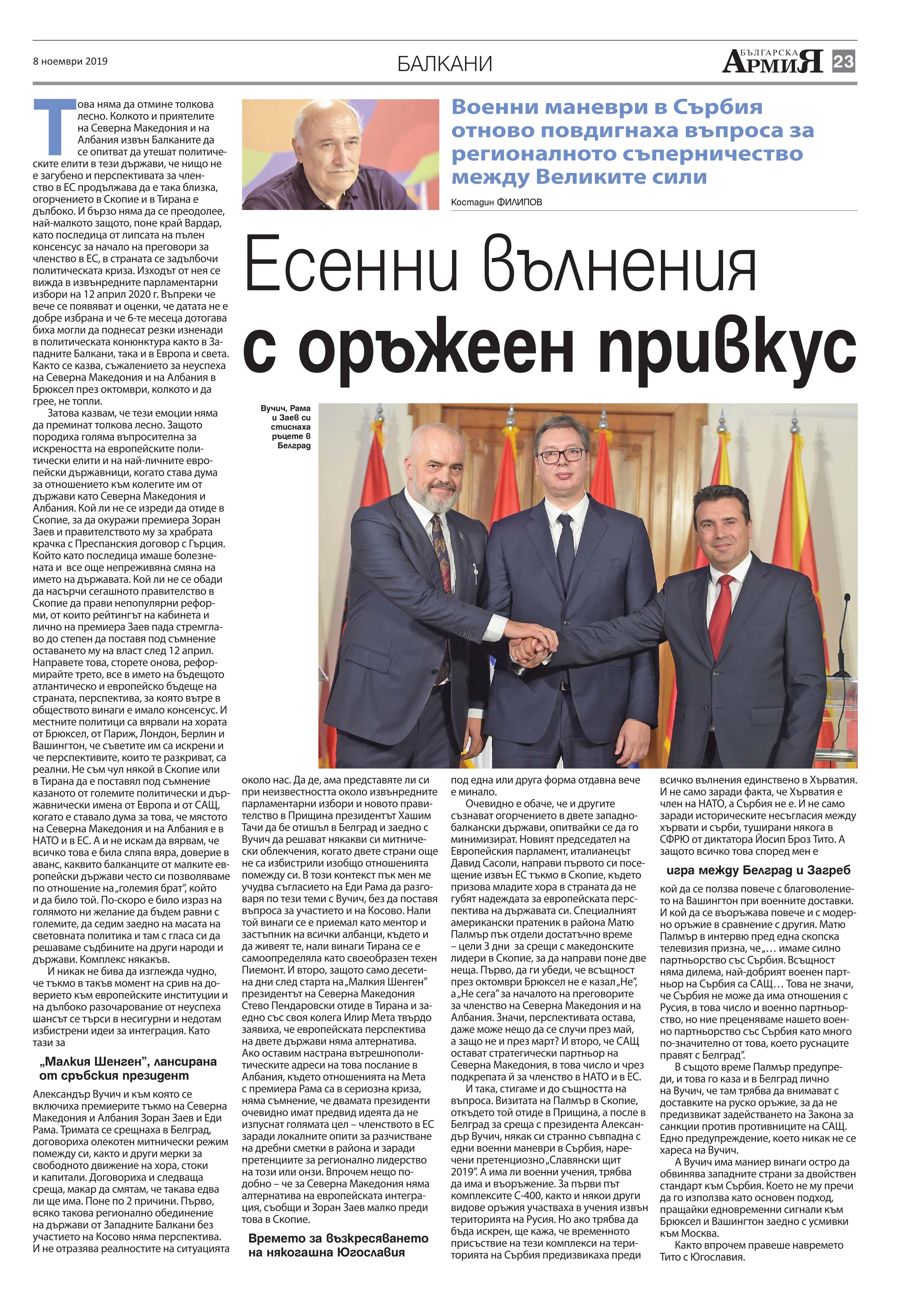 https://www.armymedia.bg/wp-content/uploads/2015/06/23.page1_-115.jpg