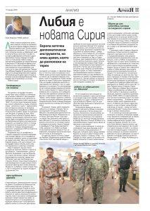 https://www.armymedia.bg/wp-content/uploads/2015/06/23.page1_-123-213x300.jpg