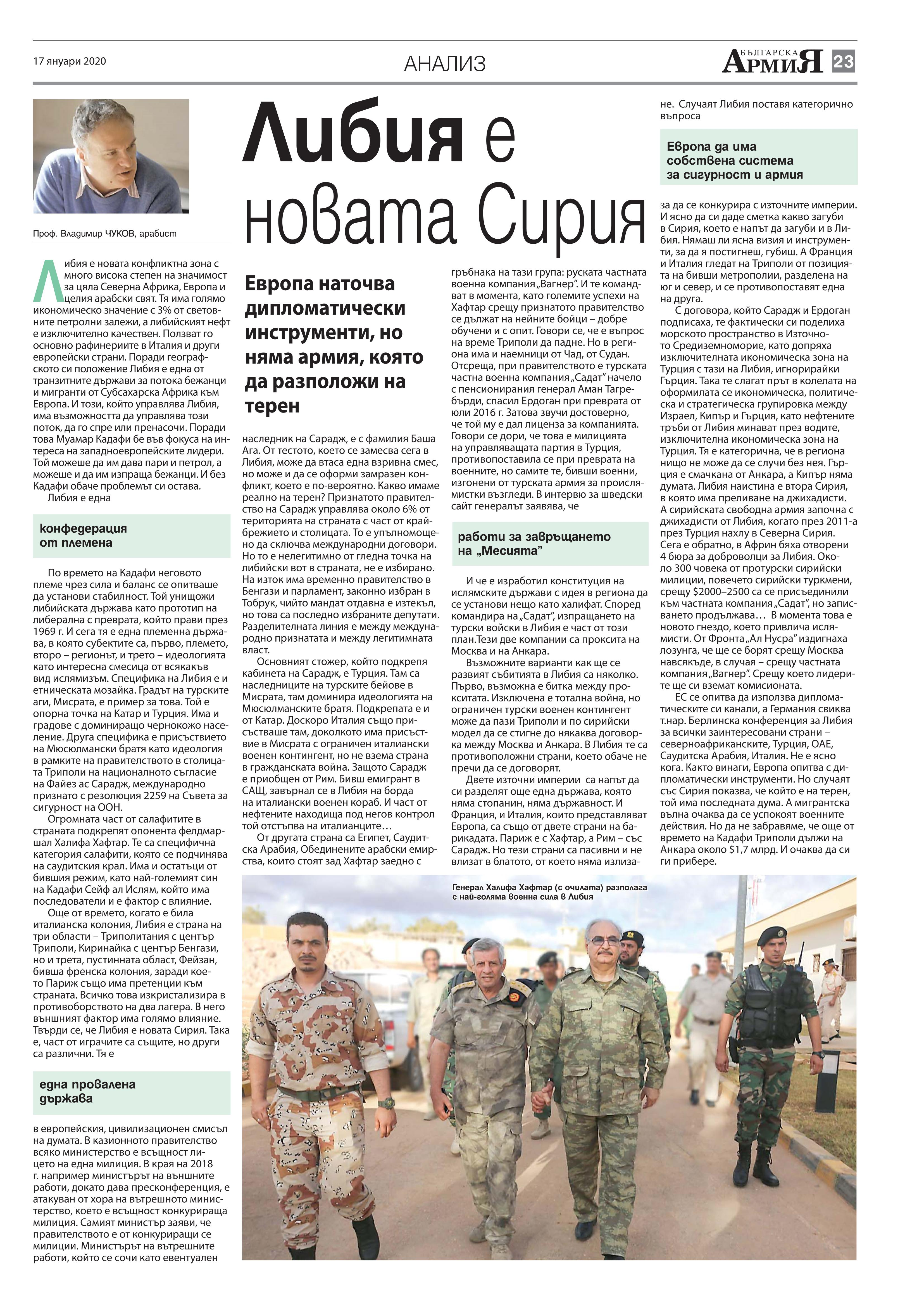 https://www.armymedia.bg/wp-content/uploads/2015/06/23.page1_-123.jpg