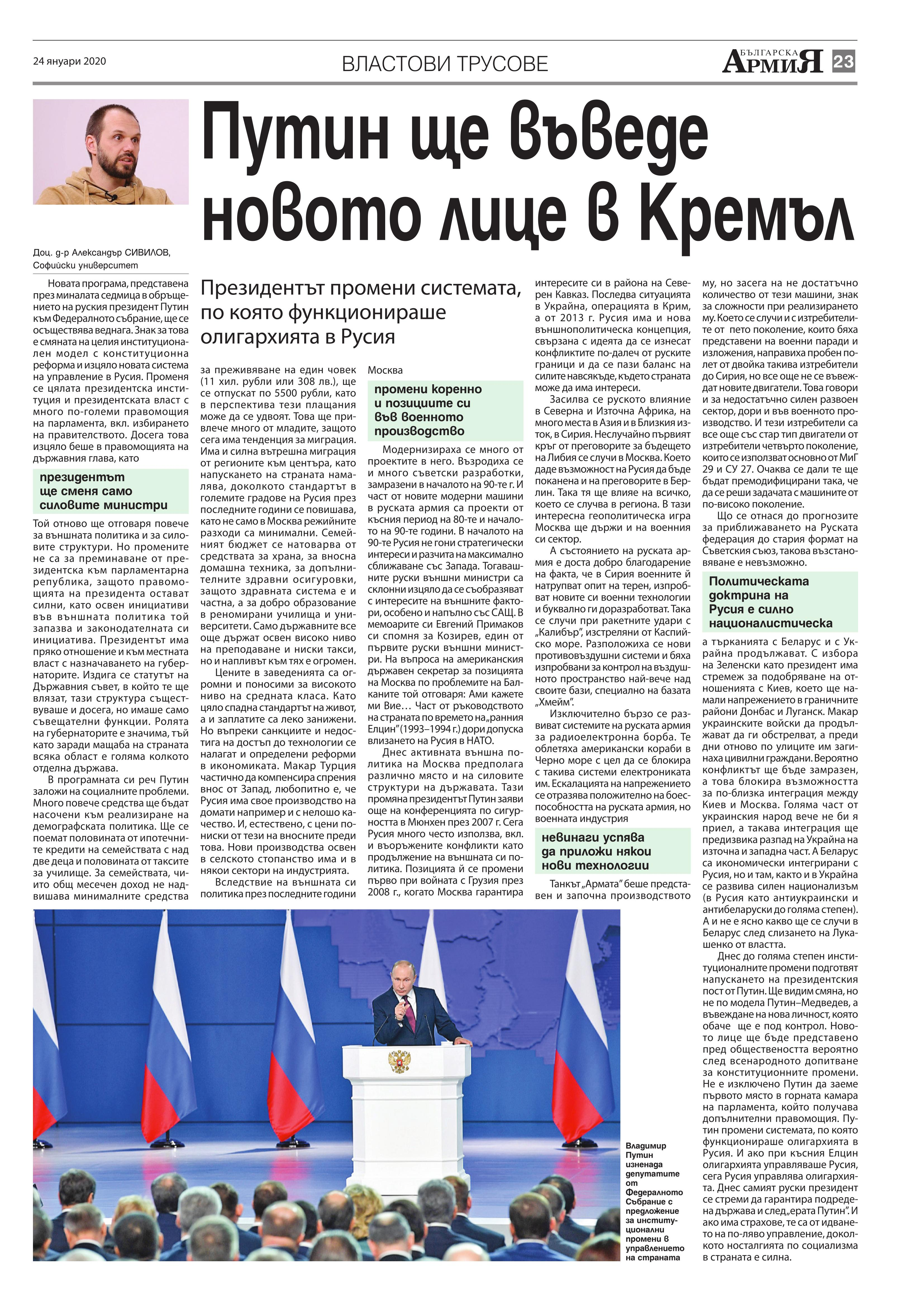 https://www.armymedia.bg/wp-content/uploads/2015/06/23.page1_-124.jpg