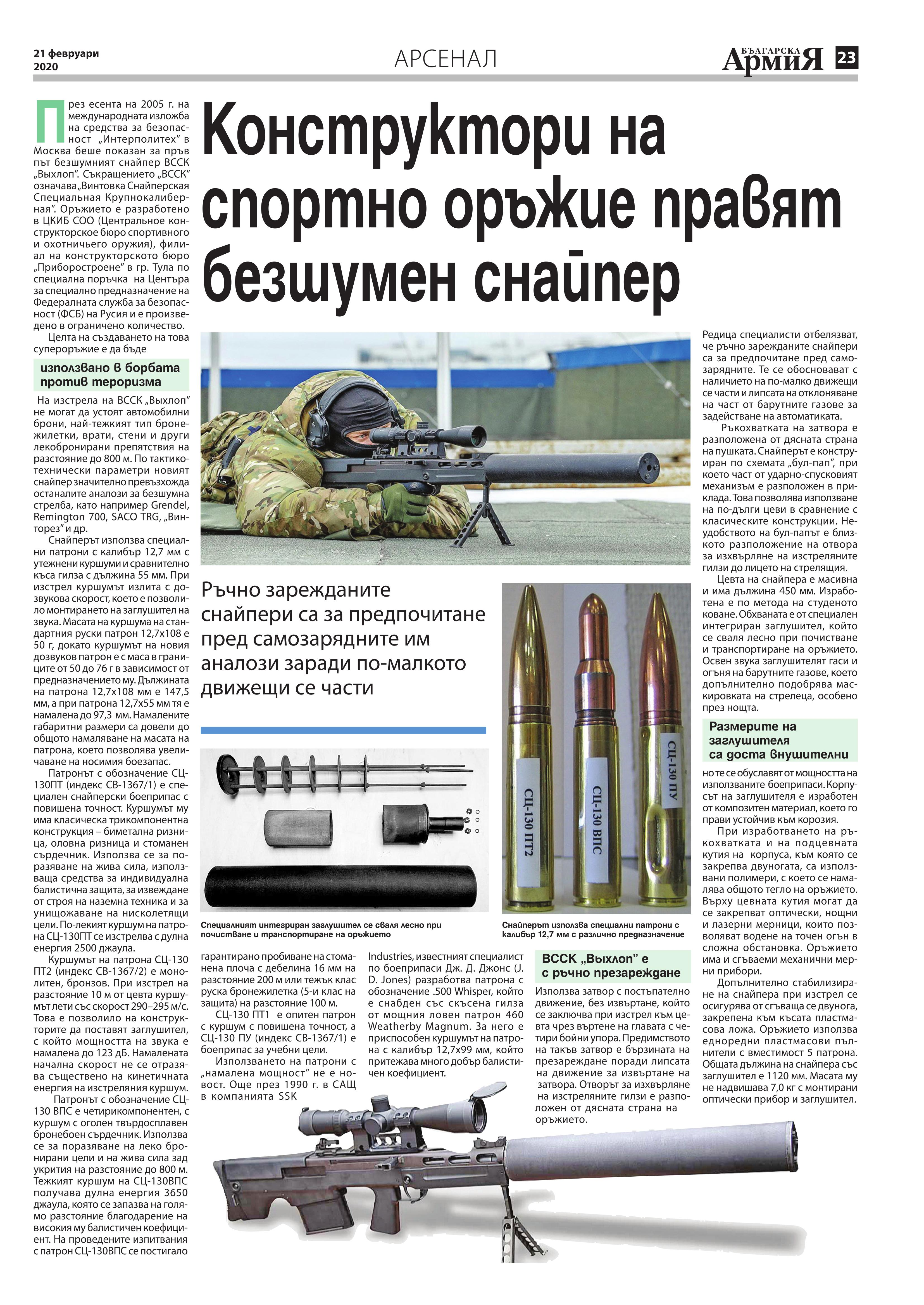 https://www.armymedia.bg/wp-content/uploads/2015/06/23.page1_-127.jpg