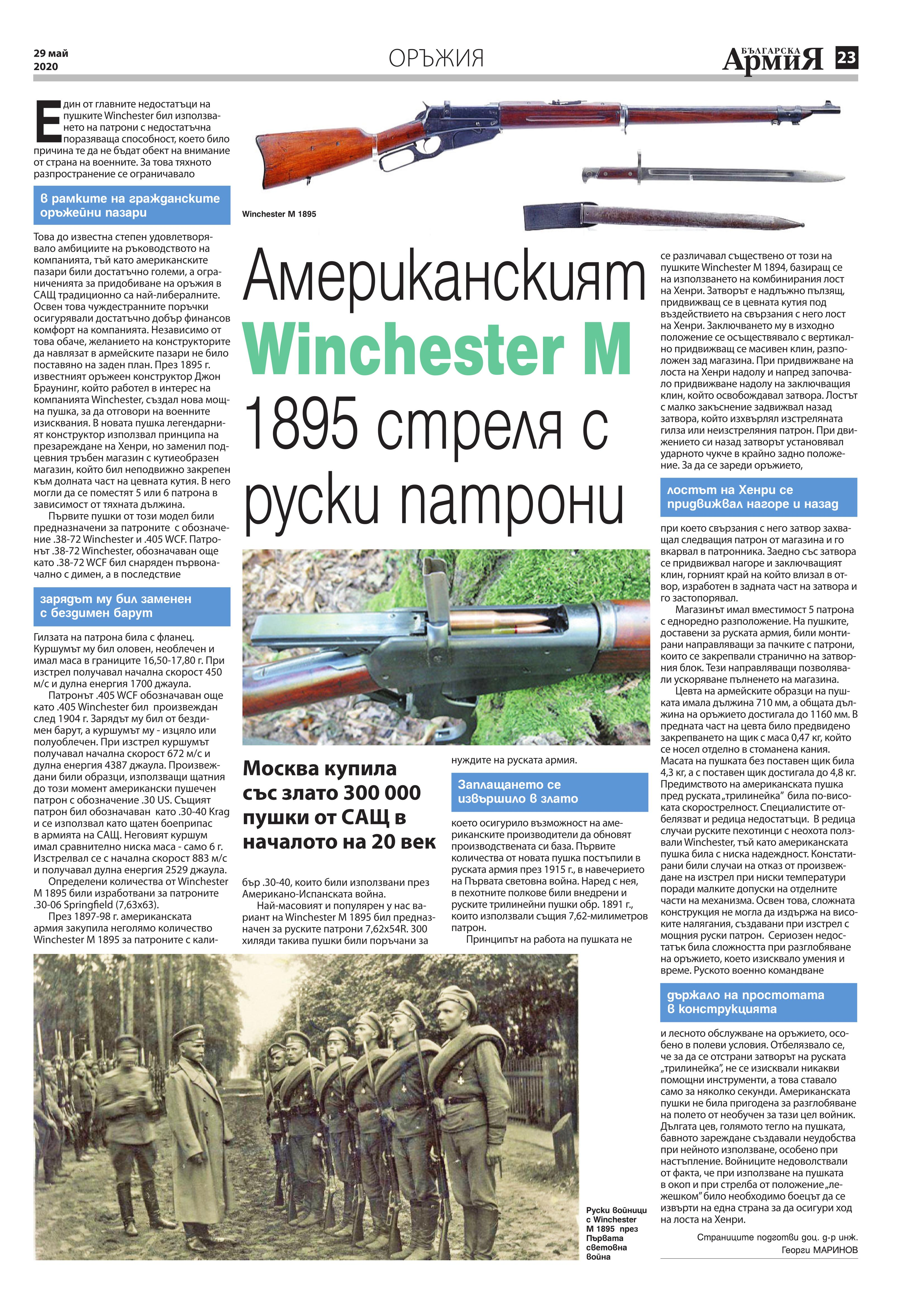 https://www.armymedia.bg/wp-content/uploads/2015/06/23.page1_-141.jpg
