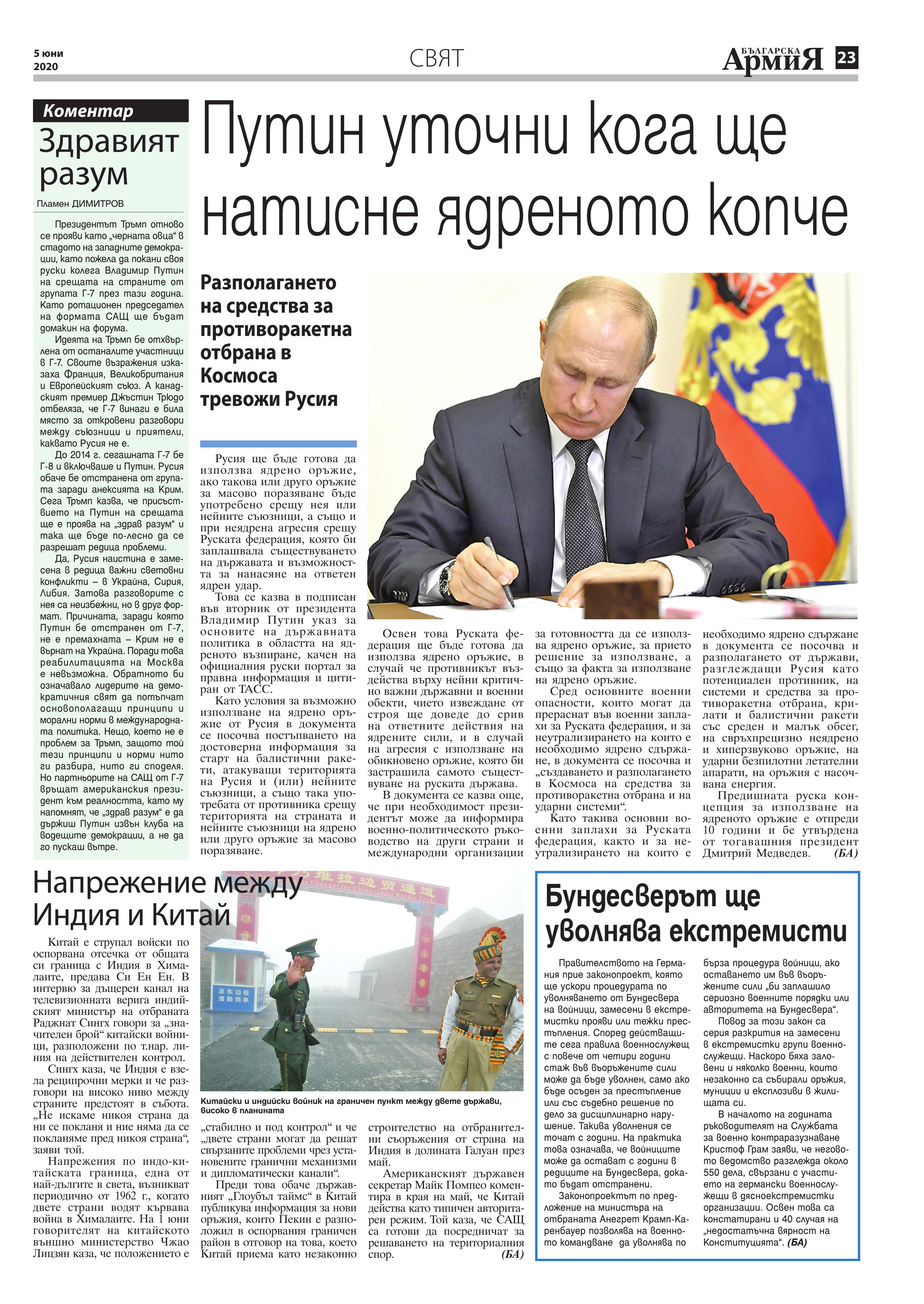 https://www.armymedia.bg/wp-content/uploads/2015/06/23.page1_-142.jpg