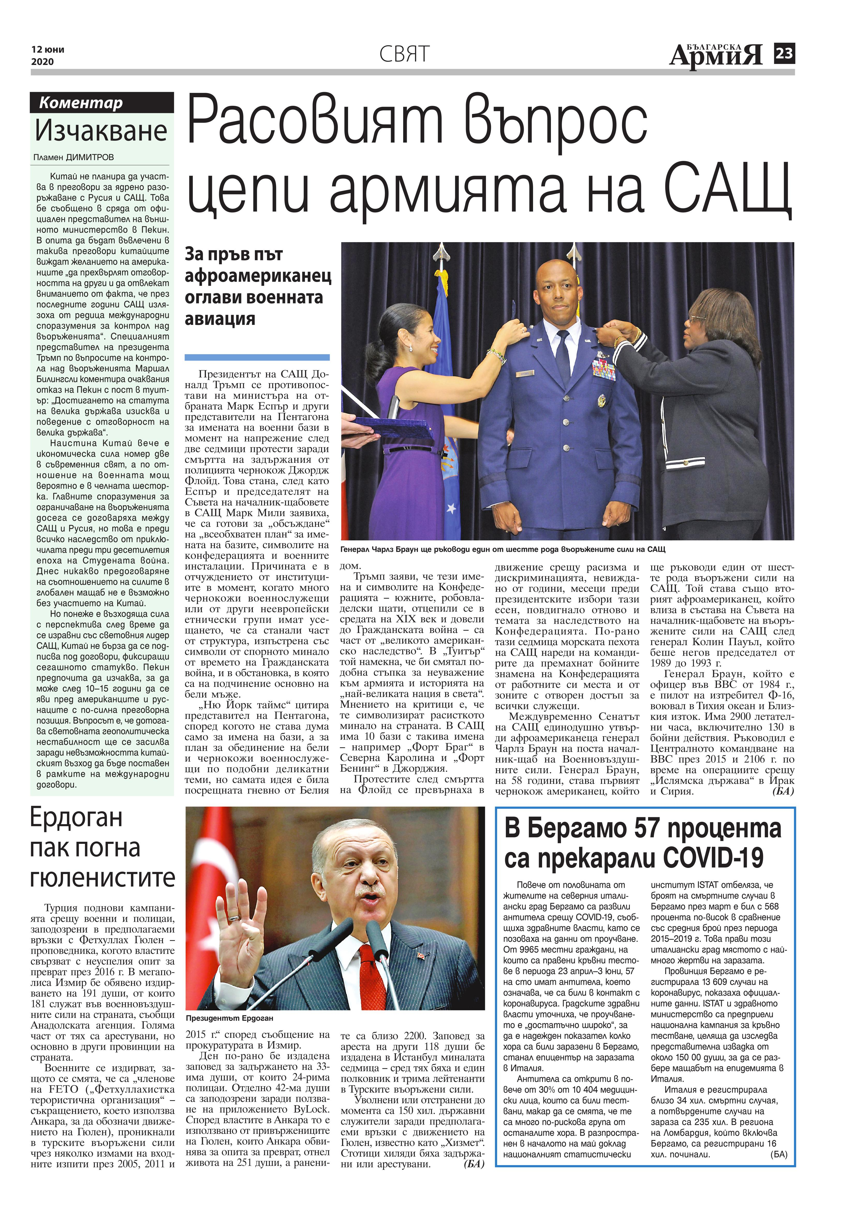 https://www.armymedia.bg/wp-content/uploads/2015/06/23.page1_-143.jpg