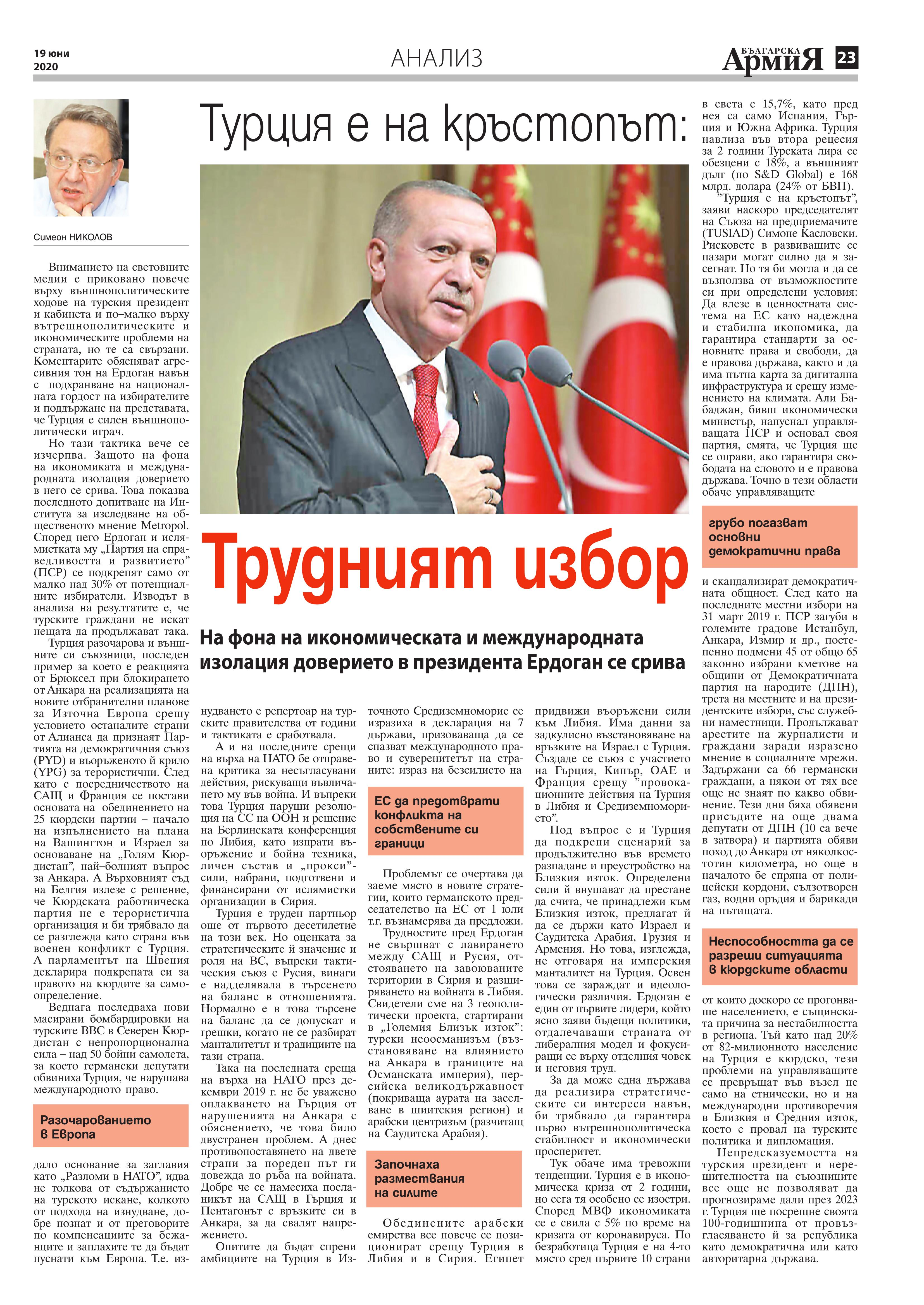 https://www.armymedia.bg/wp-content/uploads/2015/06/23.page1_-144.jpg