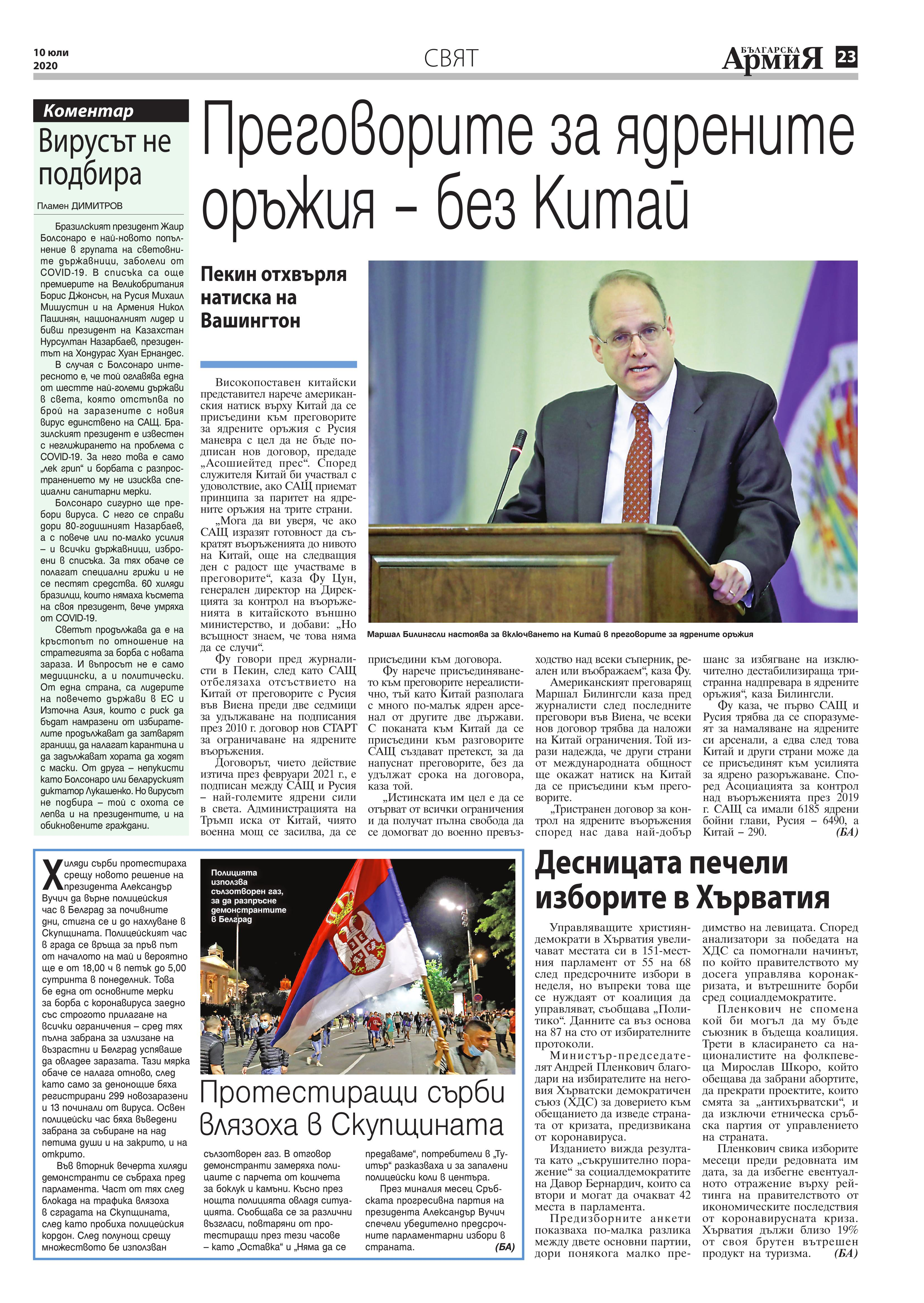 https://www.armymedia.bg/wp-content/uploads/2015/06/23.page1_-146.jpg