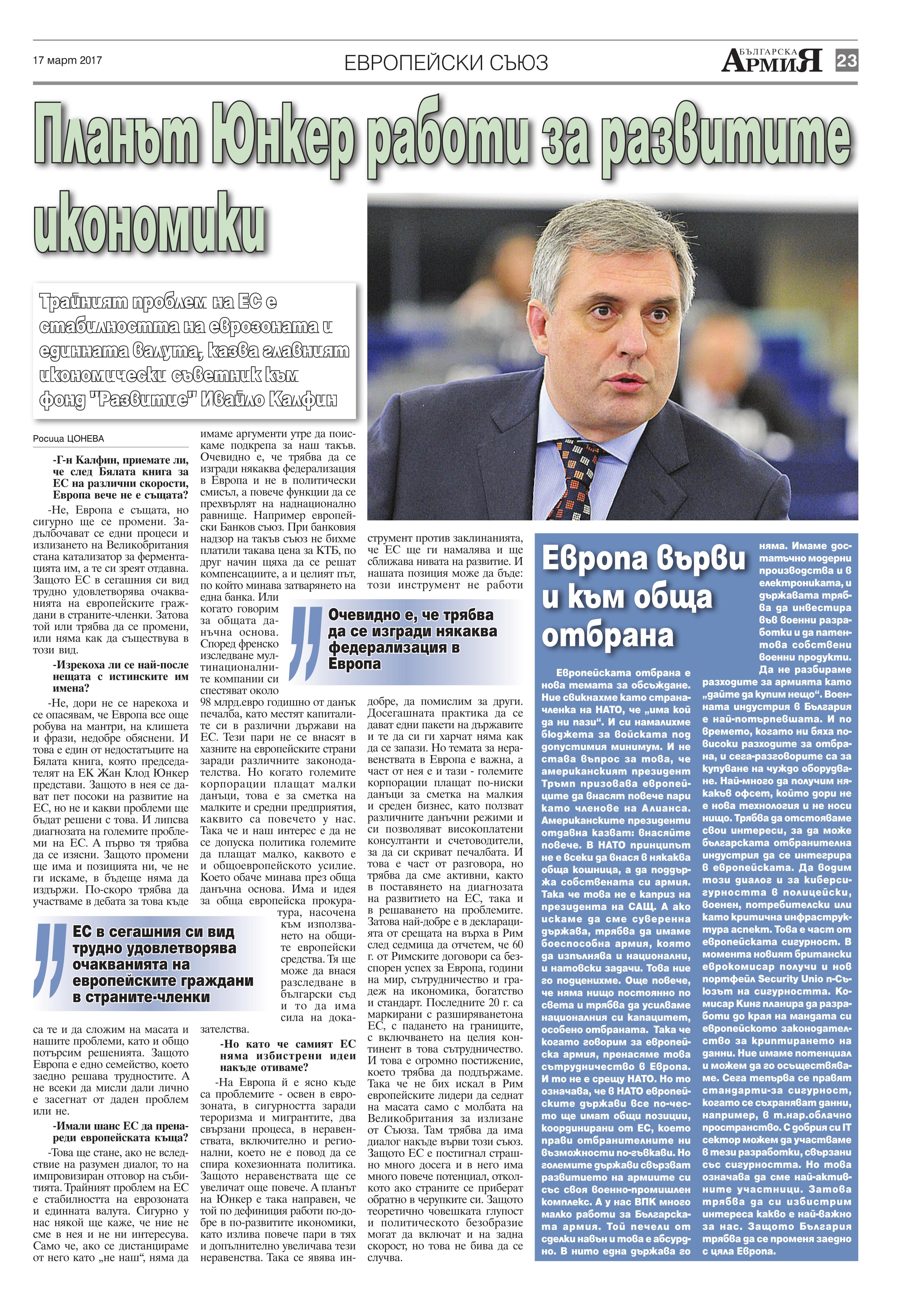 https://www.armymedia.bg/wp-content/uploads/2015/06/23.page1_-17.jpg