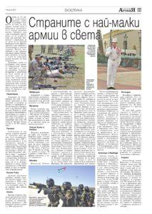 https://www.armymedia.bg/wp-content/uploads/2015/06/23.page1_-18-213x300.jpg