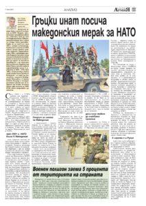 https://www.armymedia.bg/wp-content/uploads/2015/06/23.page1_-24-213x300.jpg