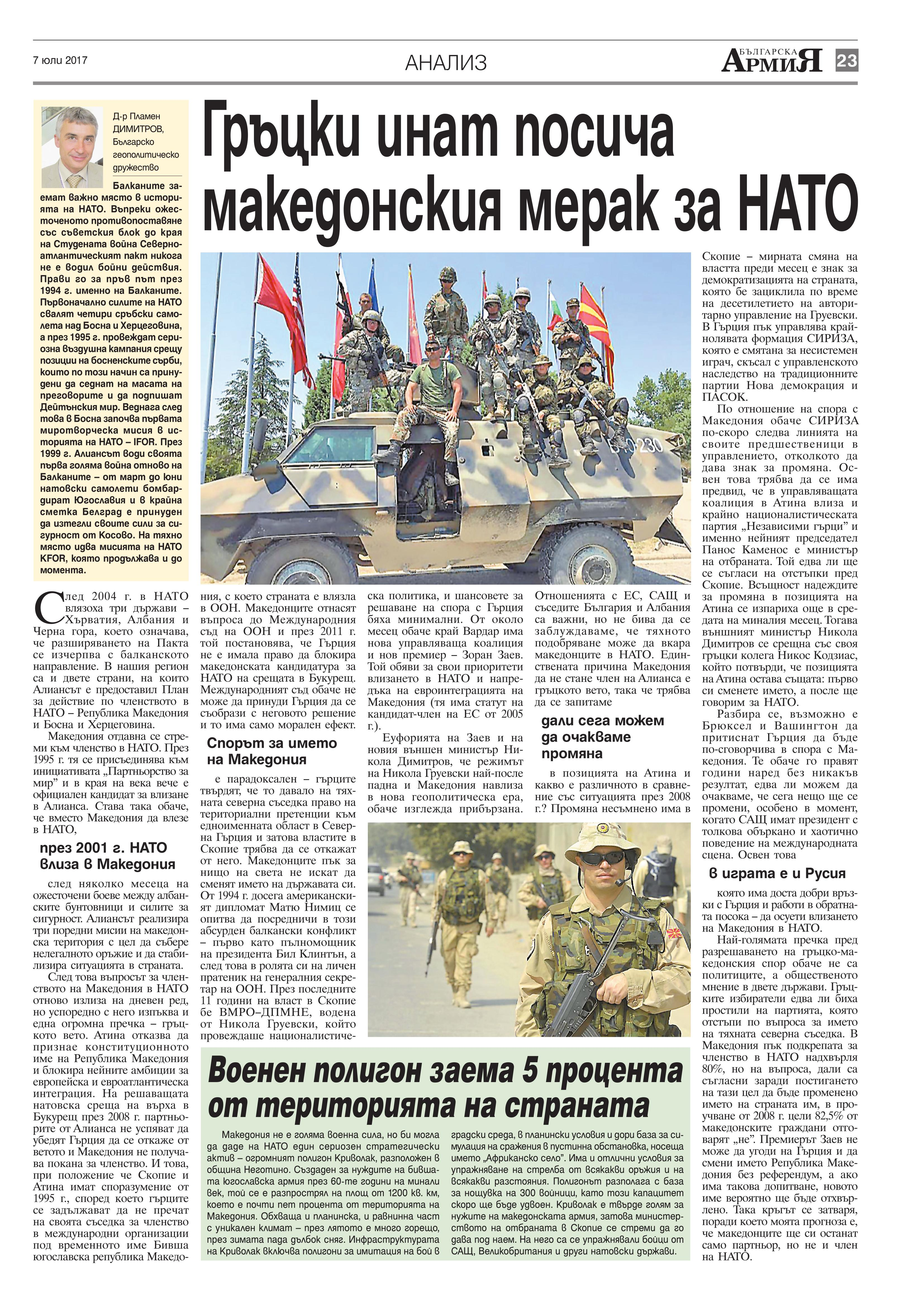 https://www.armymedia.bg/wp-content/uploads/2015/06/23.page1_-24.jpg