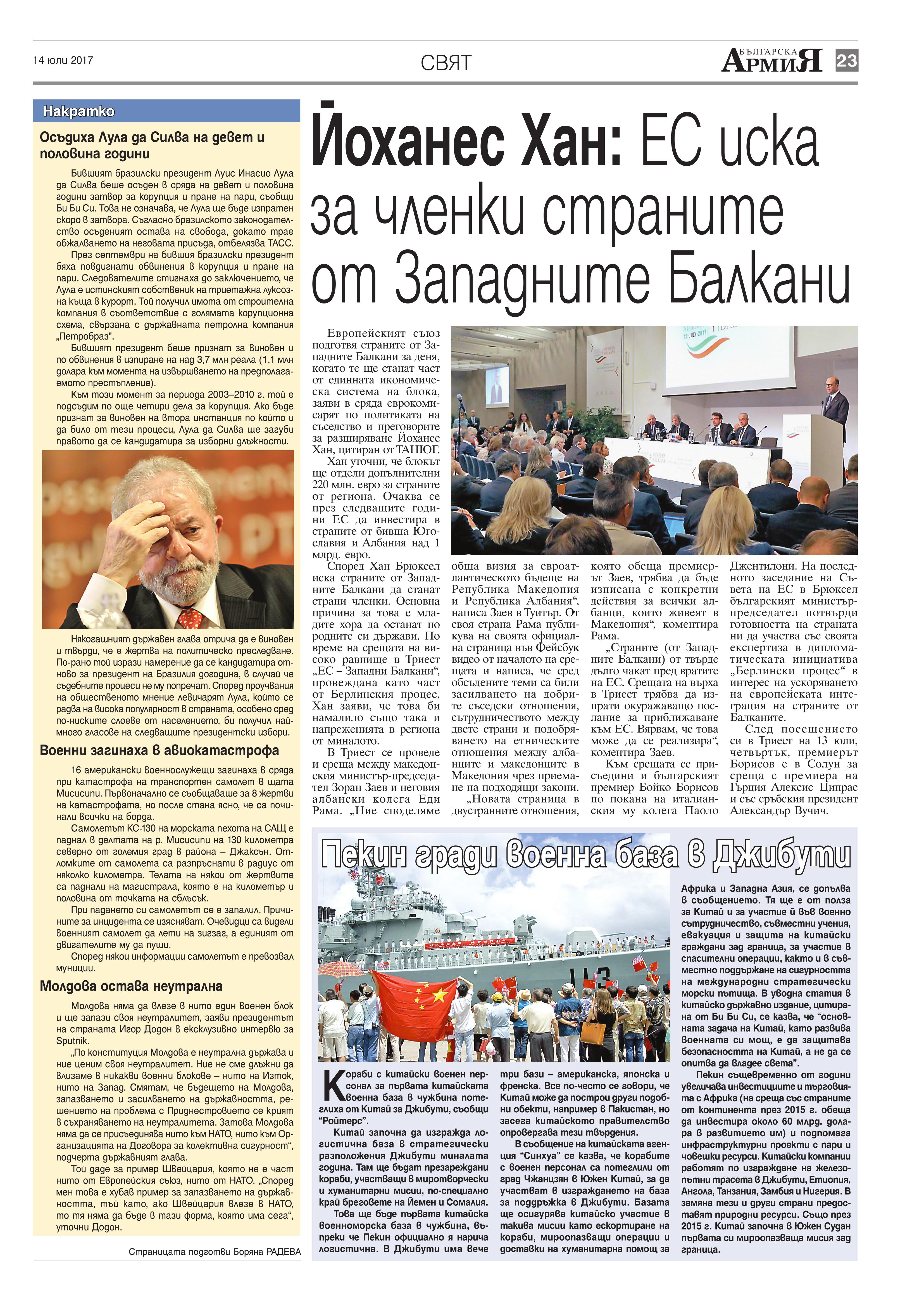 https://www.armymedia.bg/wp-content/uploads/2015/06/23.page1_-25.jpg