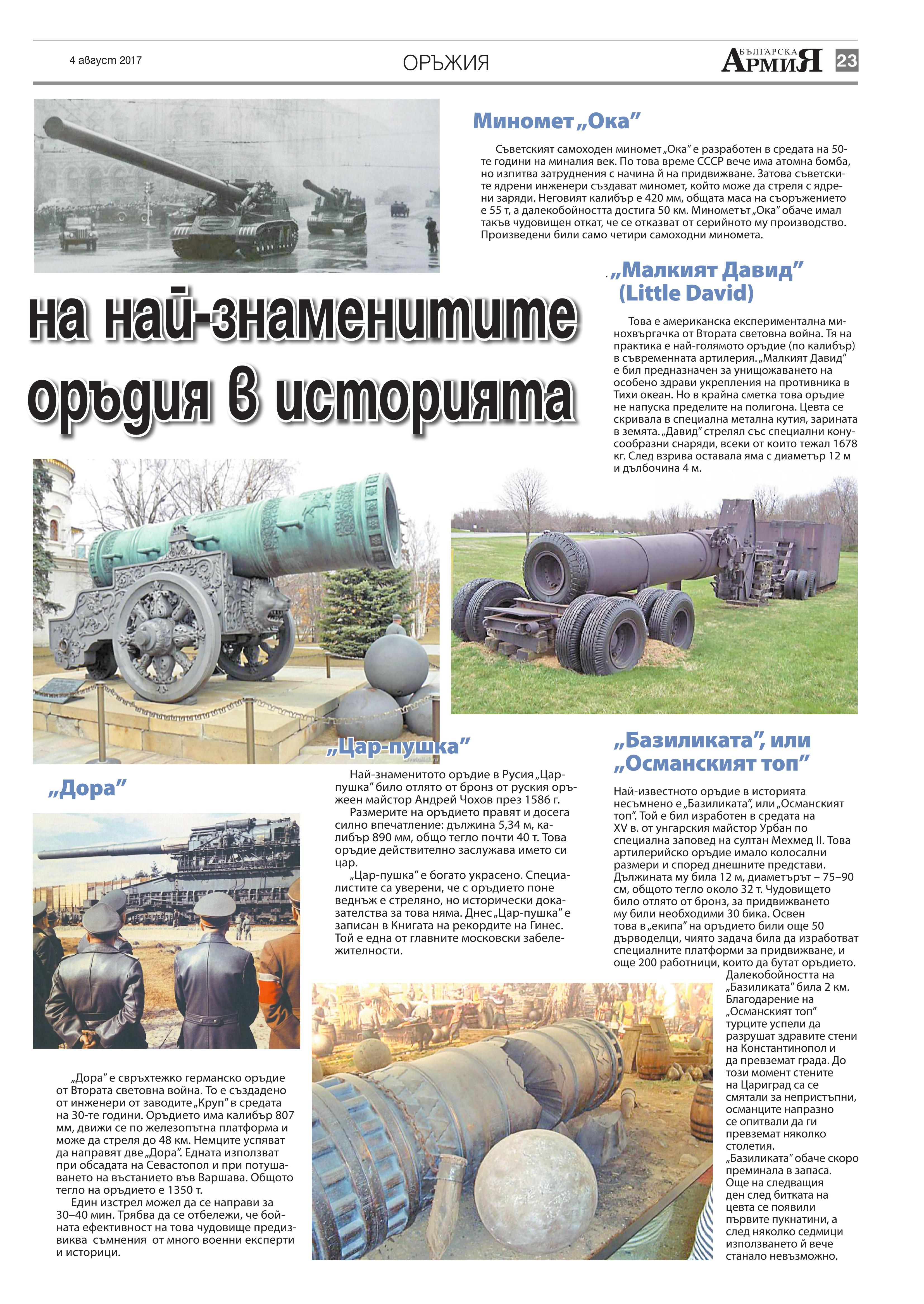 https://www.armymedia.bg/wp-content/uploads/2015/06/23.page1_-27.jpg