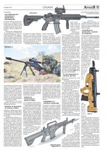 https://www.armymedia.bg/wp-content/uploads/2015/06/23.page1_-88-213x300.jpg
