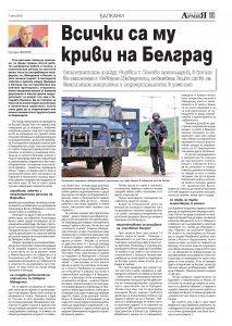 https://www.armymedia.bg/wp-content/uploads/2015/06/23.page1_-98-213x300.jpg