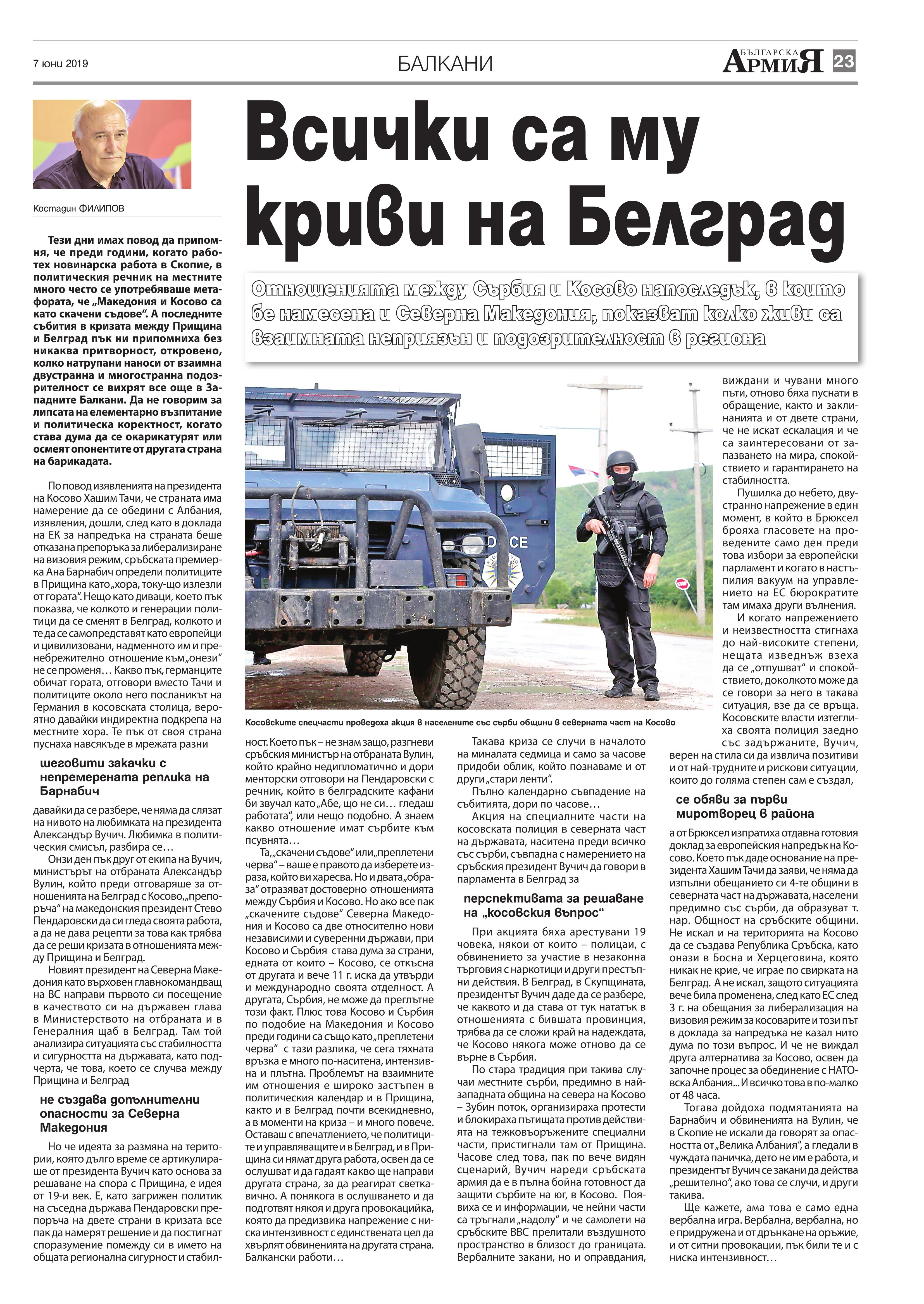 https://www.armymedia.bg/wp-content/uploads/2015/06/23.page1_-98.jpg