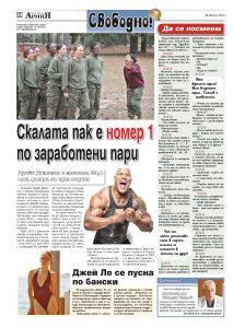 https://www.armymedia.bg/wp-content/uploads/2015/06/24-31-213x300.jpg