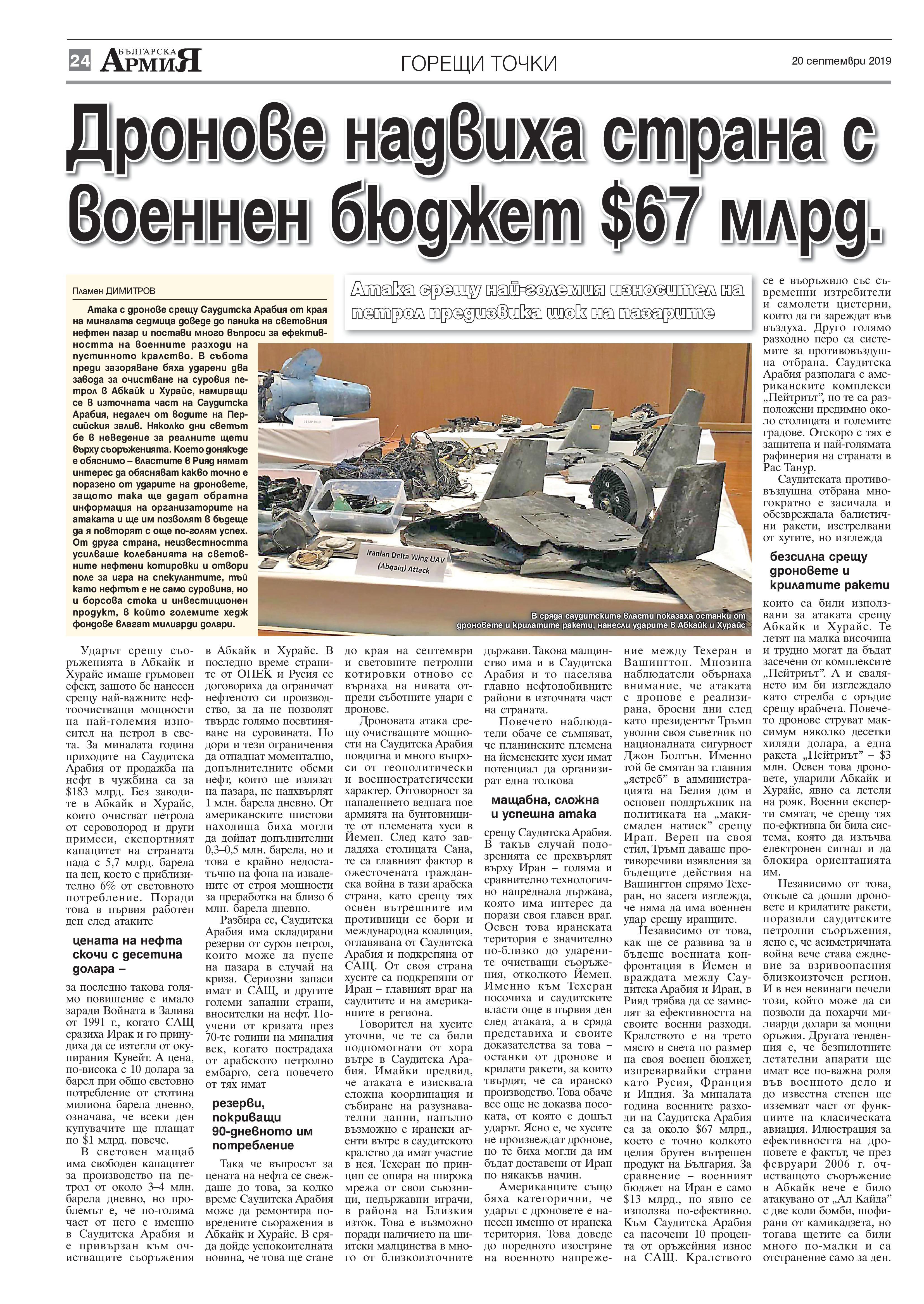 https://www.armymedia.bg/wp-content/uploads/2015/06/24-32.jpg
