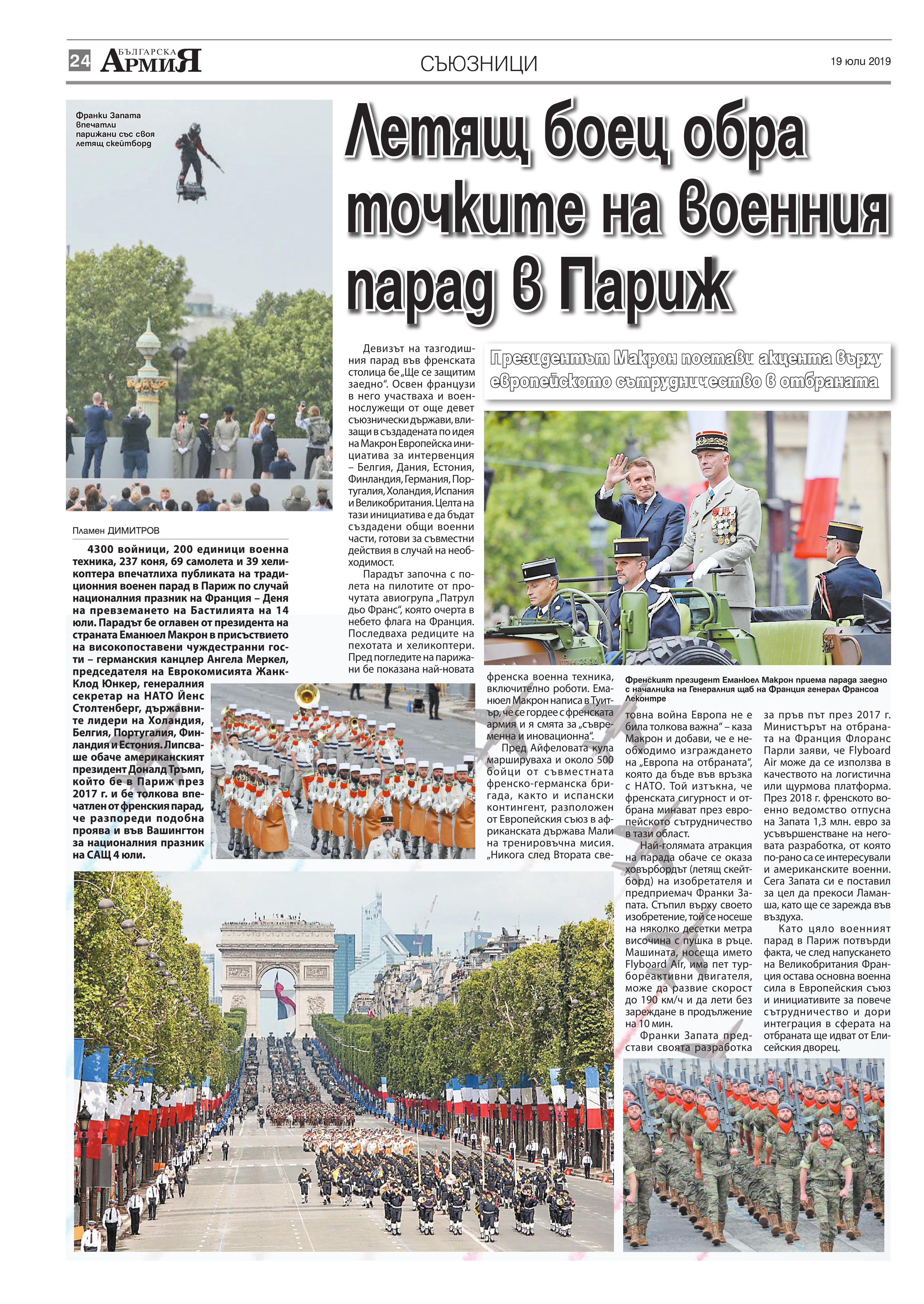 https://www.armymedia.bg/wp-content/uploads/2015/06/24.page1_-103.jpg