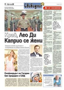https://www.armymedia.bg/wp-content/uploads/2015/06/24.page1_-106-213x300.jpg