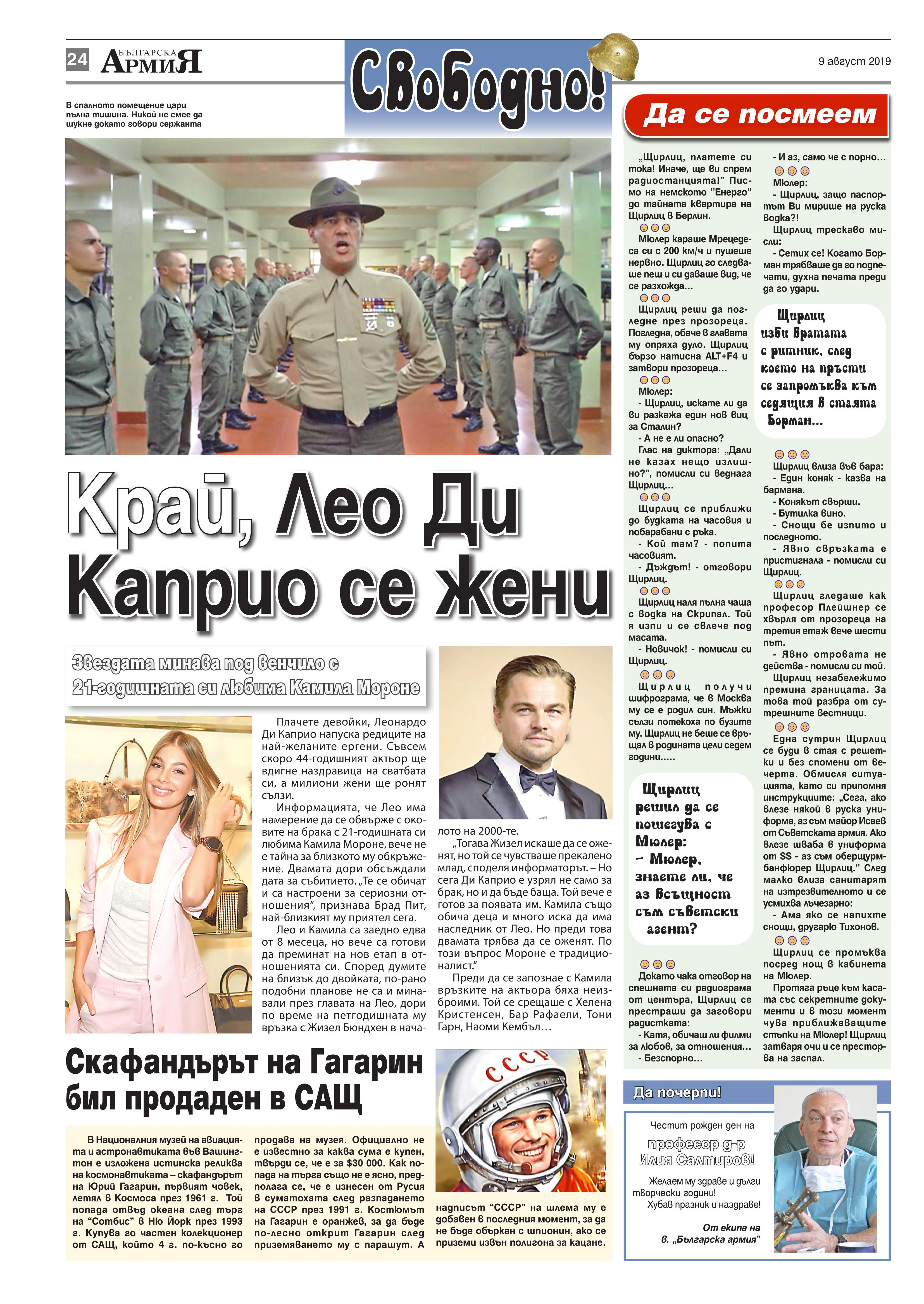https://www.armymedia.bg/wp-content/uploads/2015/06/24.page1_-106.jpg
