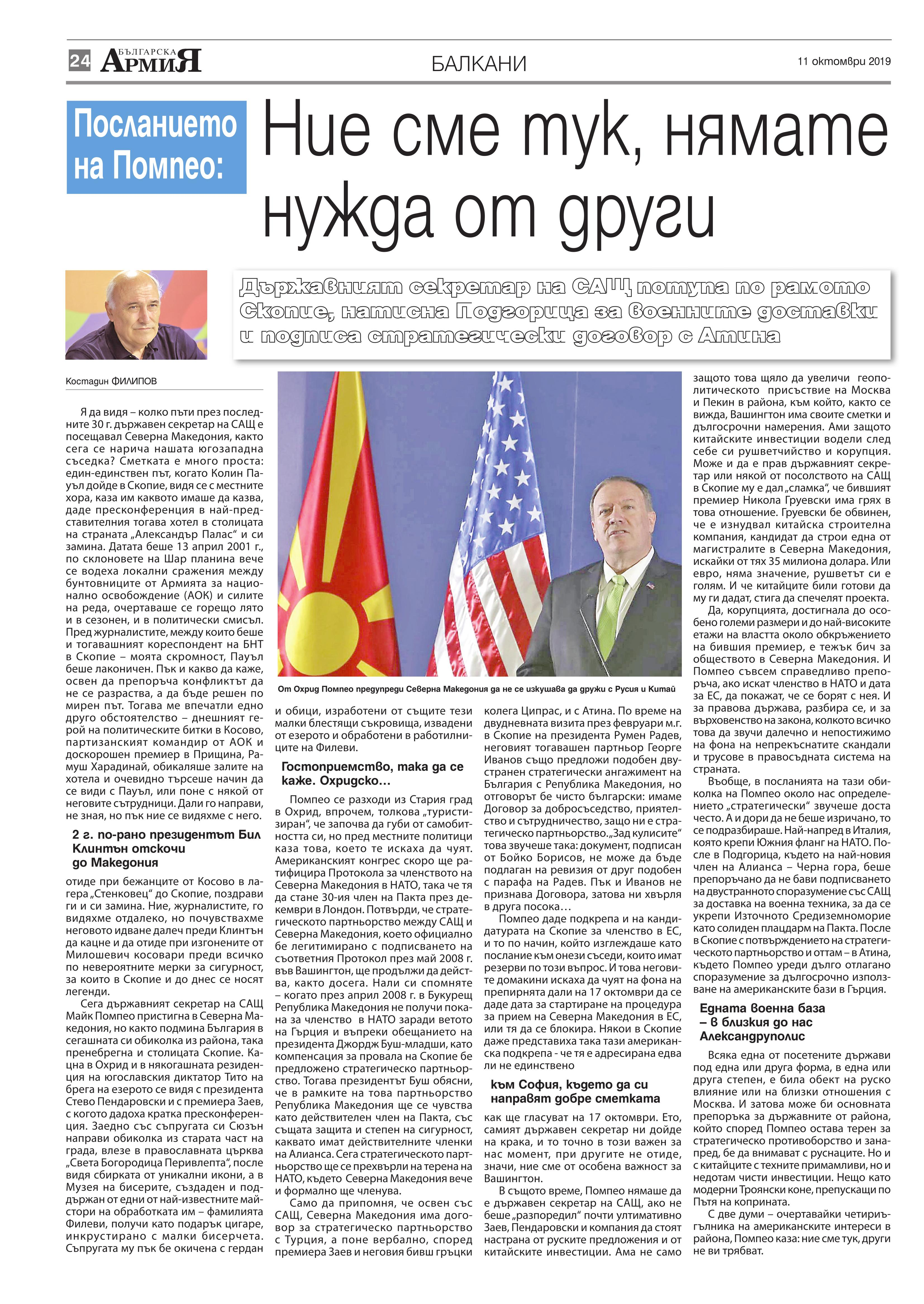 https://www.armymedia.bg/wp-content/uploads/2015/06/24.page1_-111.jpg