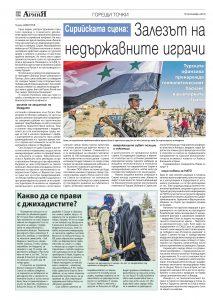 https://www.armymedia.bg/wp-content/uploads/2015/06/24.page1_-112-213x300.jpg