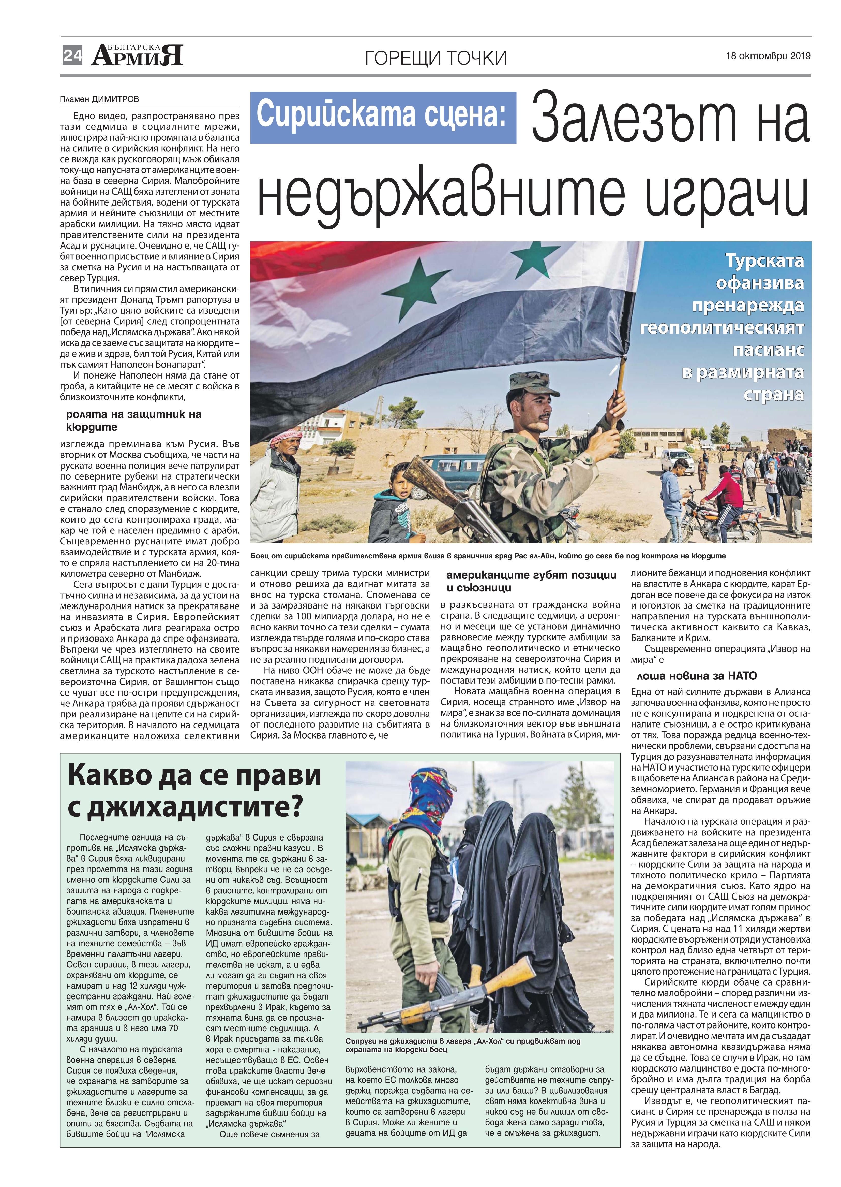 https://www.armymedia.bg/wp-content/uploads/2015/06/24.page1_-112.jpg