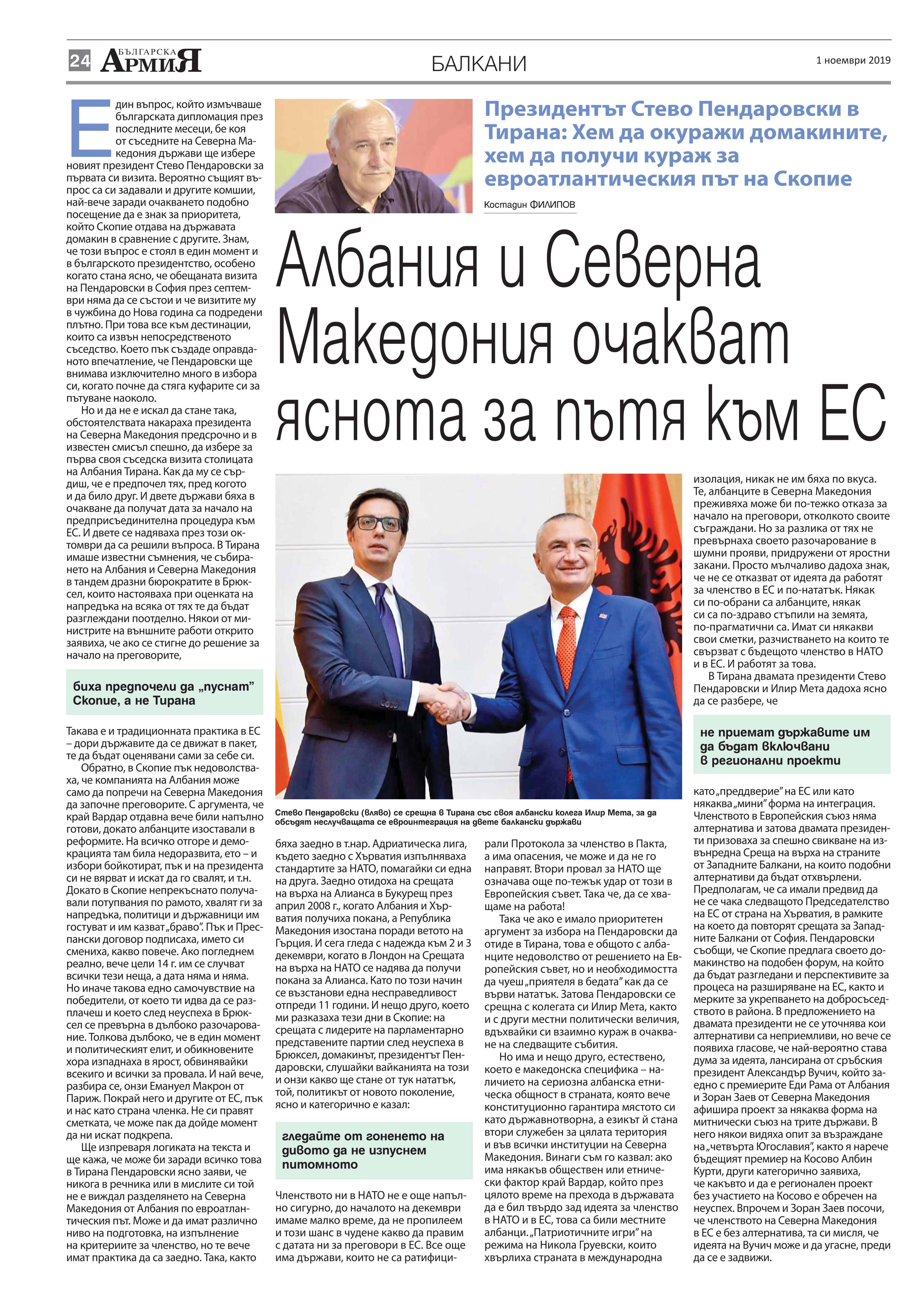 https://www.armymedia.bg/wp-content/uploads/2015/06/24.page1_-114.jpg