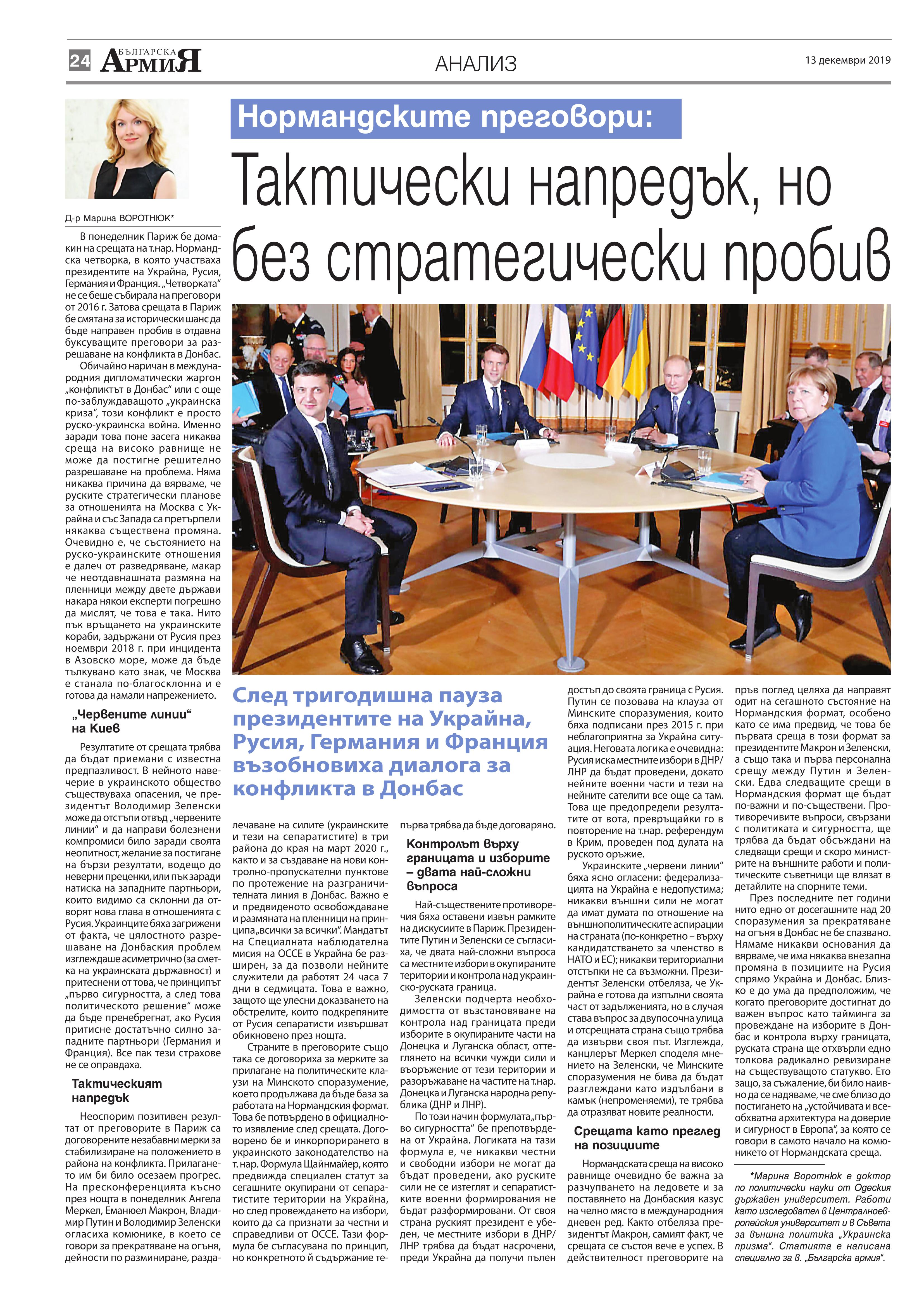 https://www.armymedia.bg/wp-content/uploads/2015/06/24.page1_-119.jpg
