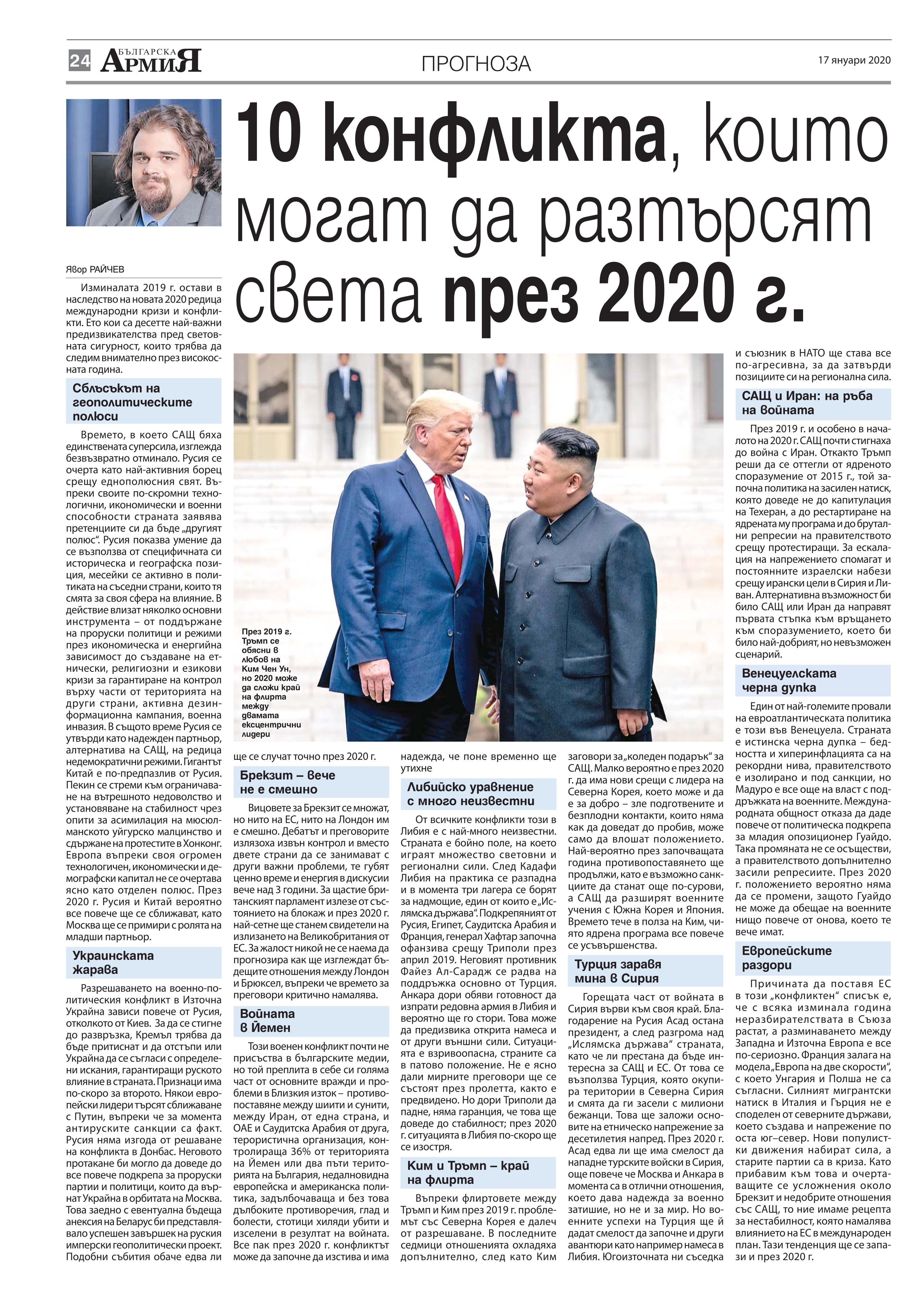 https://www.armymedia.bg/wp-content/uploads/2015/06/24.page1_-123.jpg