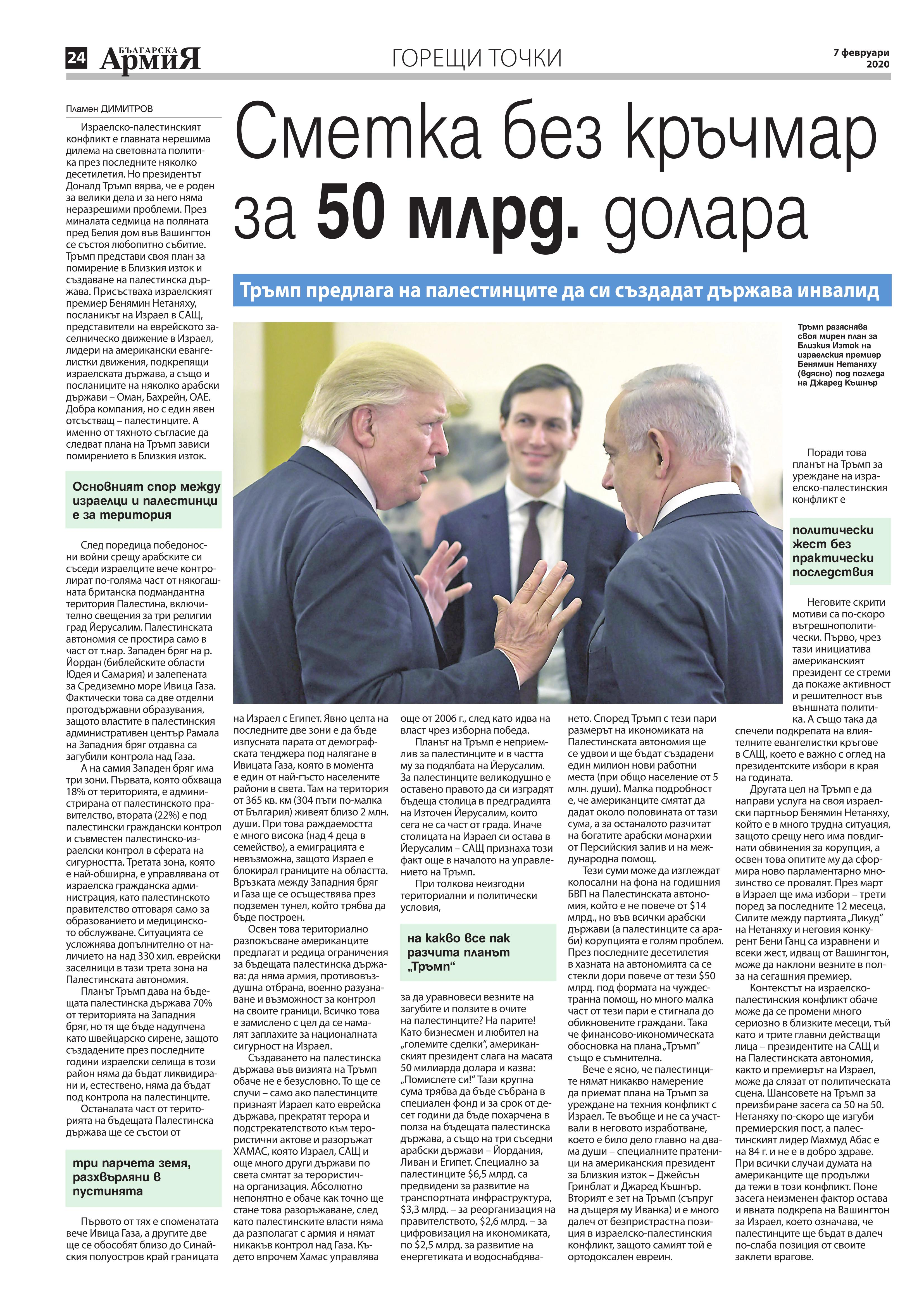 https://www.armymedia.bg/wp-content/uploads/2015/06/24.page1_-126.jpg