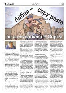 https://www.armymedia.bg/wp-content/uploads/2015/06/24.page1_-140-213x300.jpg