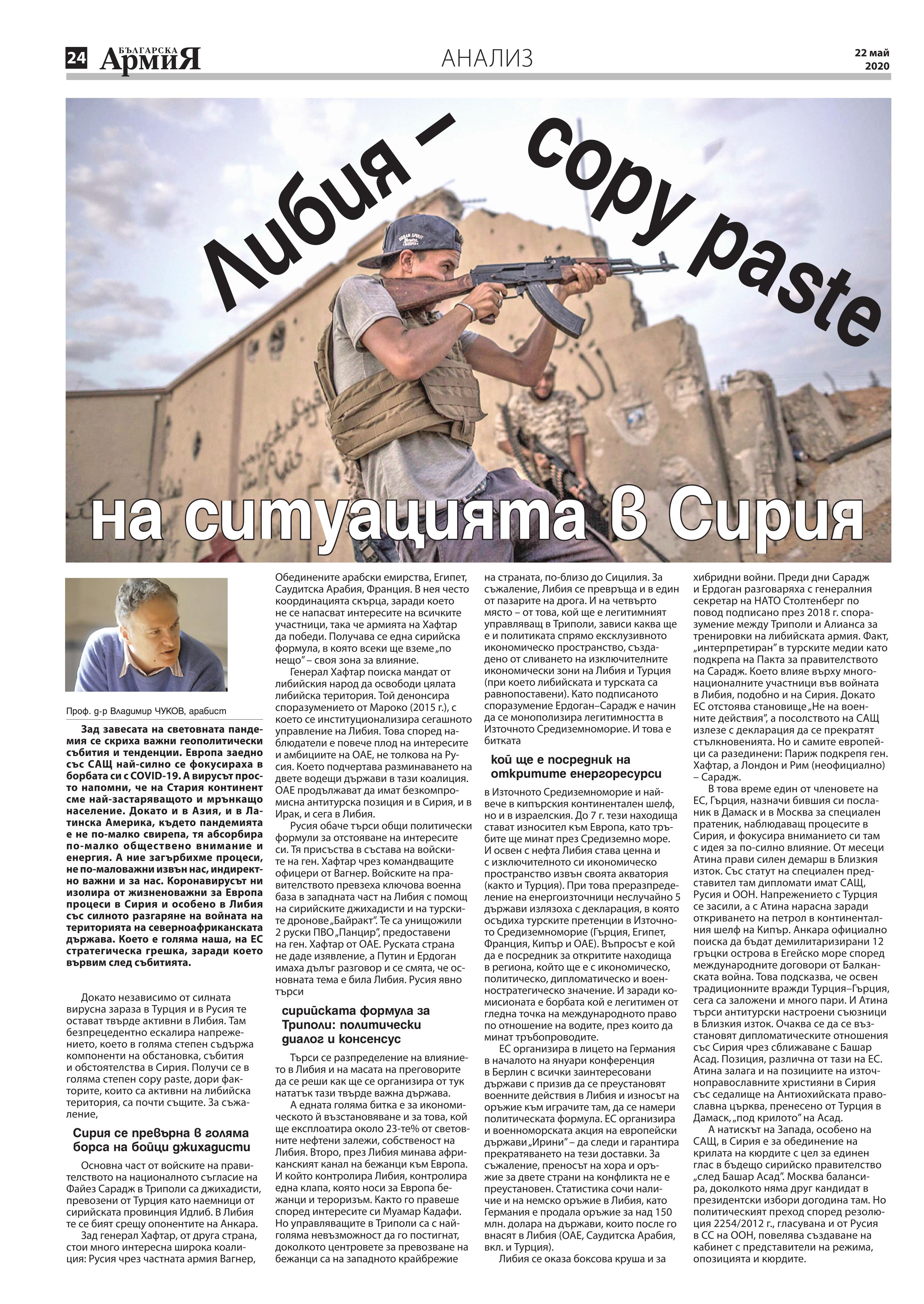 https://www.armymedia.bg/wp-content/uploads/2015/06/24.page1_-140.jpg