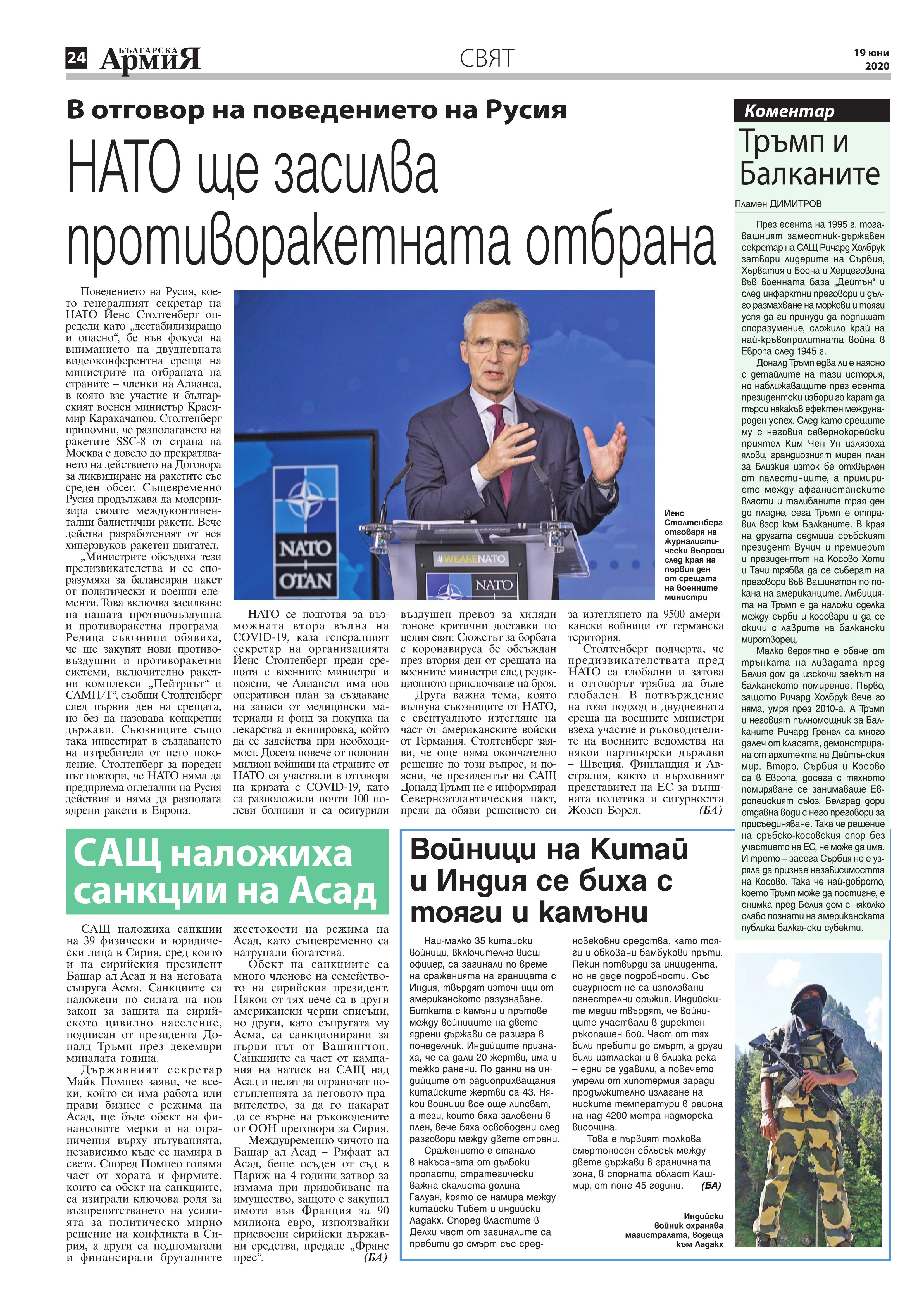 https://www.armymedia.bg/wp-content/uploads/2015/06/24.page1_-144.jpg