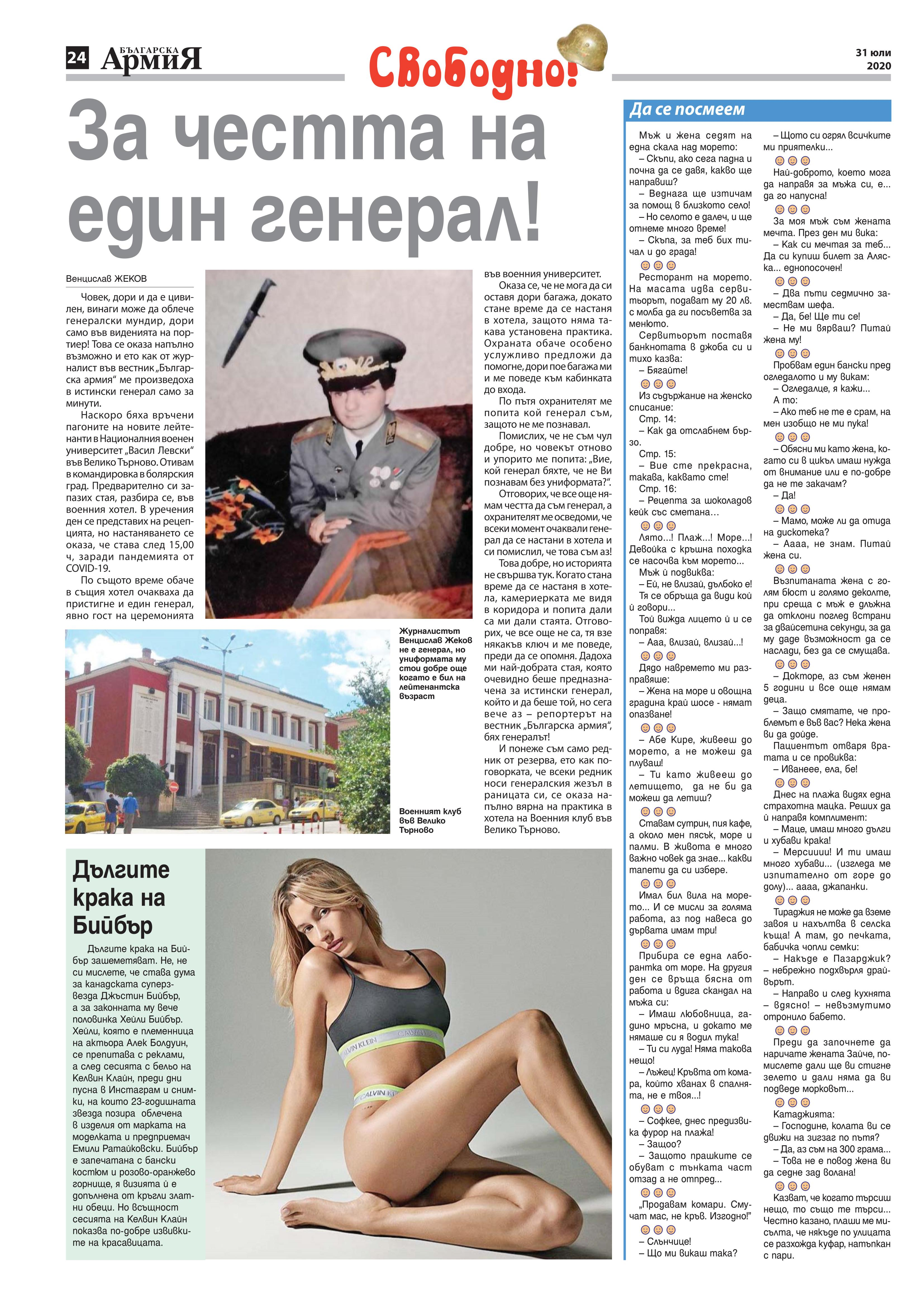 https://www.armymedia.bg/wp-content/uploads/2015/06/24.page1_-148.jpg