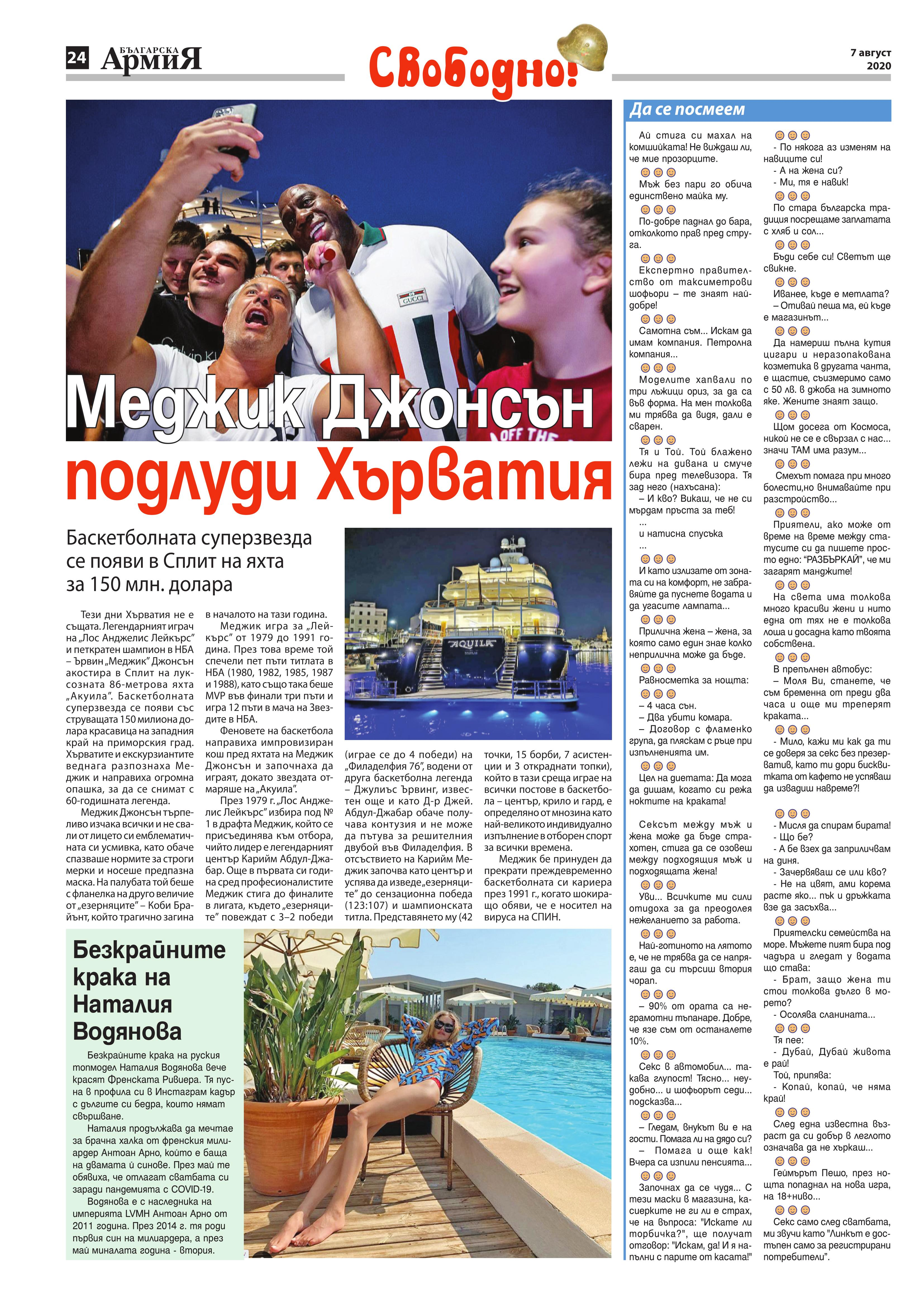 https://www.armymedia.bg/wp-content/uploads/2015/06/24.page1_-149.jpg