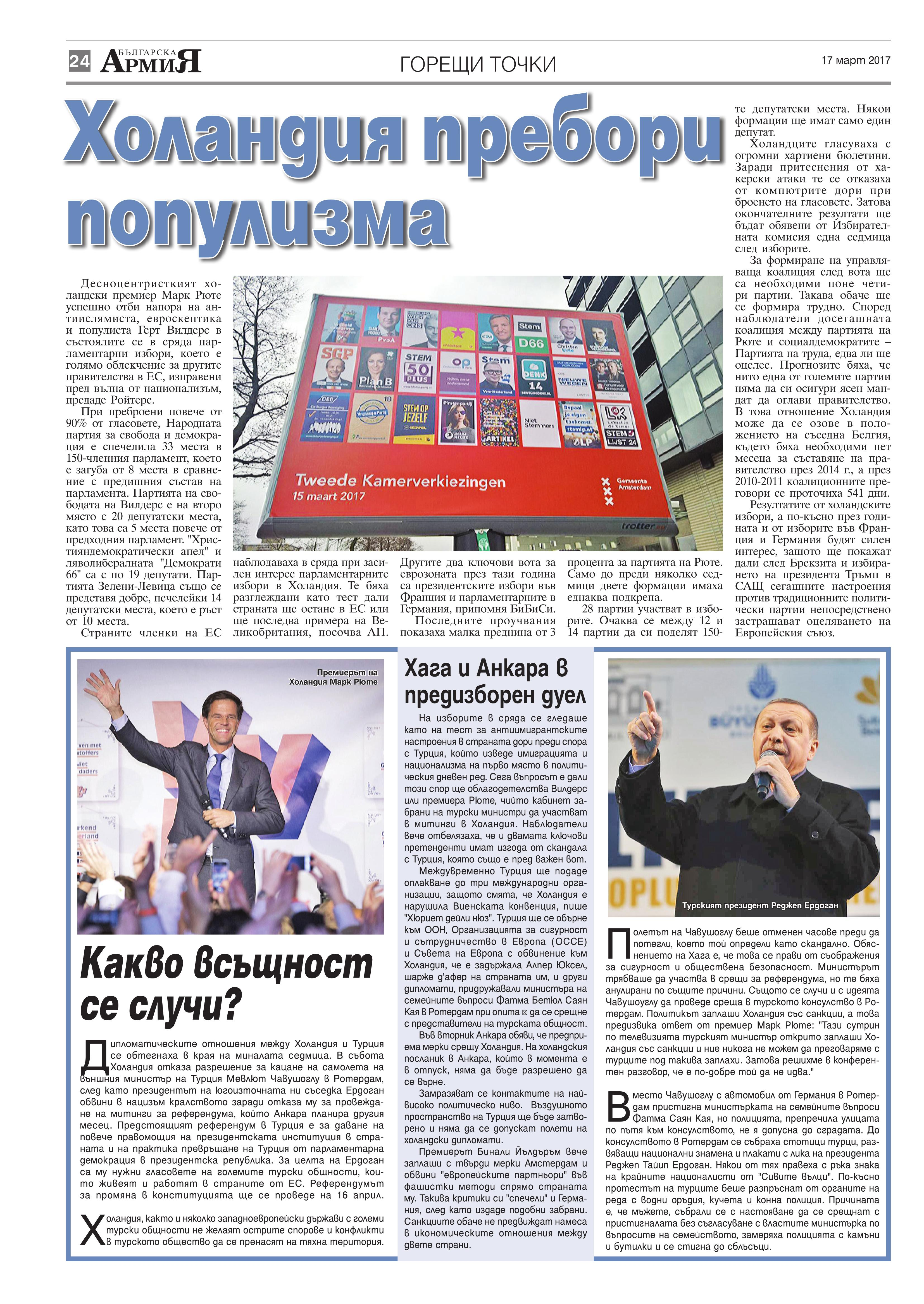 https://www.armymedia.bg/wp-content/uploads/2015/06/24.page1_-17.jpg