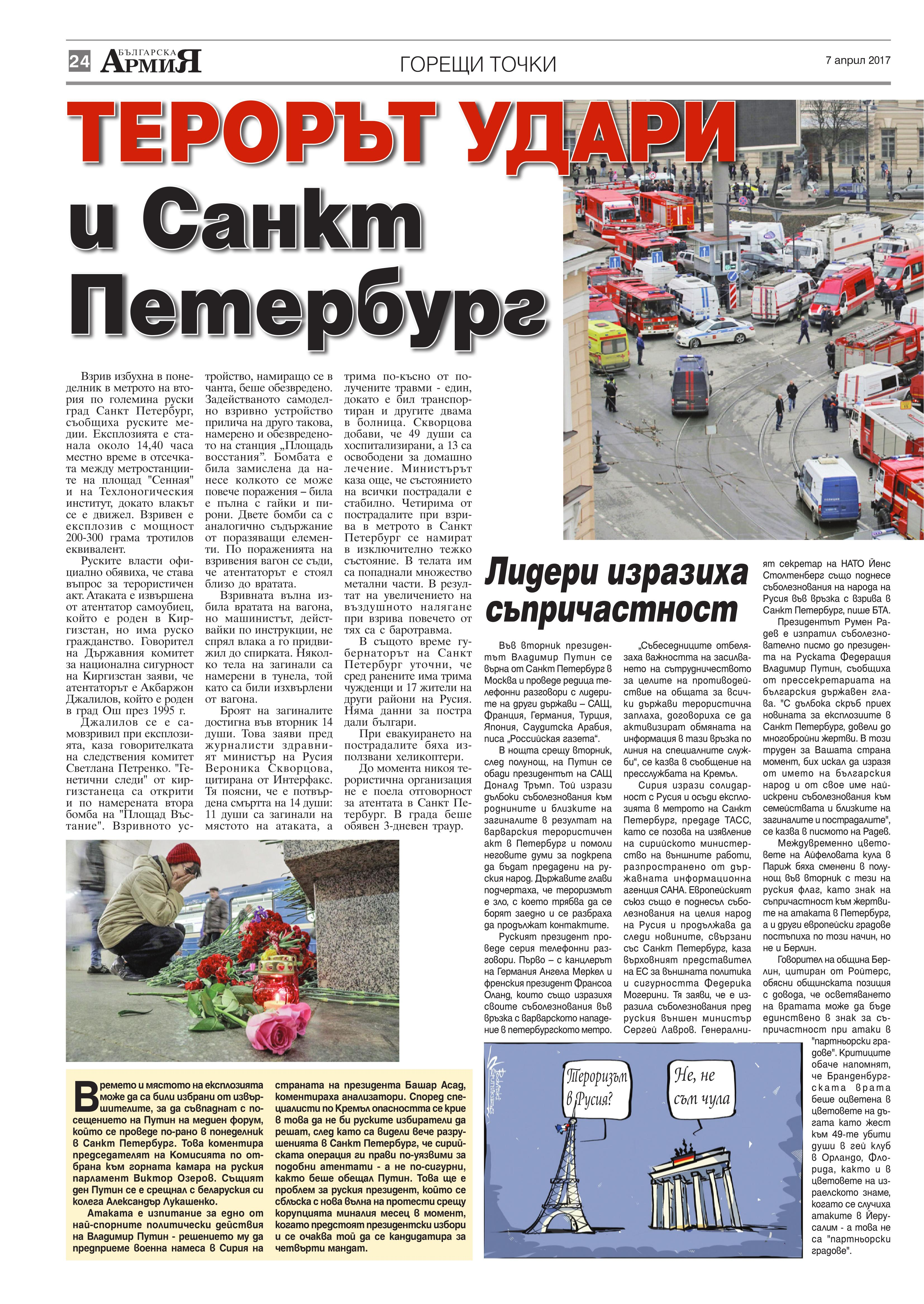 https://www.armymedia.bg/wp-content/uploads/2015/06/24.page1_-18.jpg