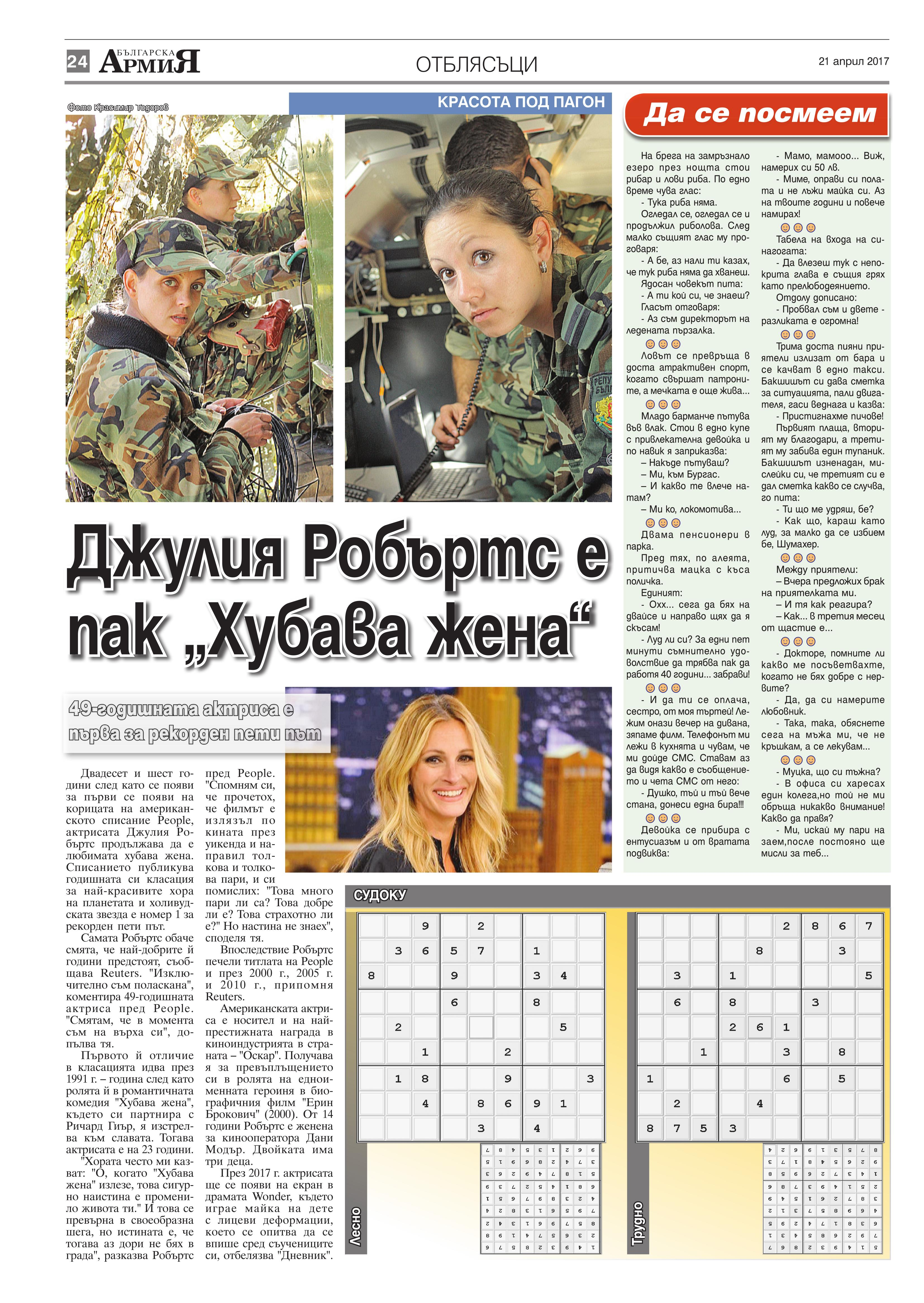 https://www.armymedia.bg/wp-content/uploads/2015/06/24.page1_-19.jpg