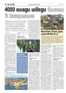https://www.armymedia.bg/wp-content/uploads/2015/06/24.page1_-23-213x300.jpg