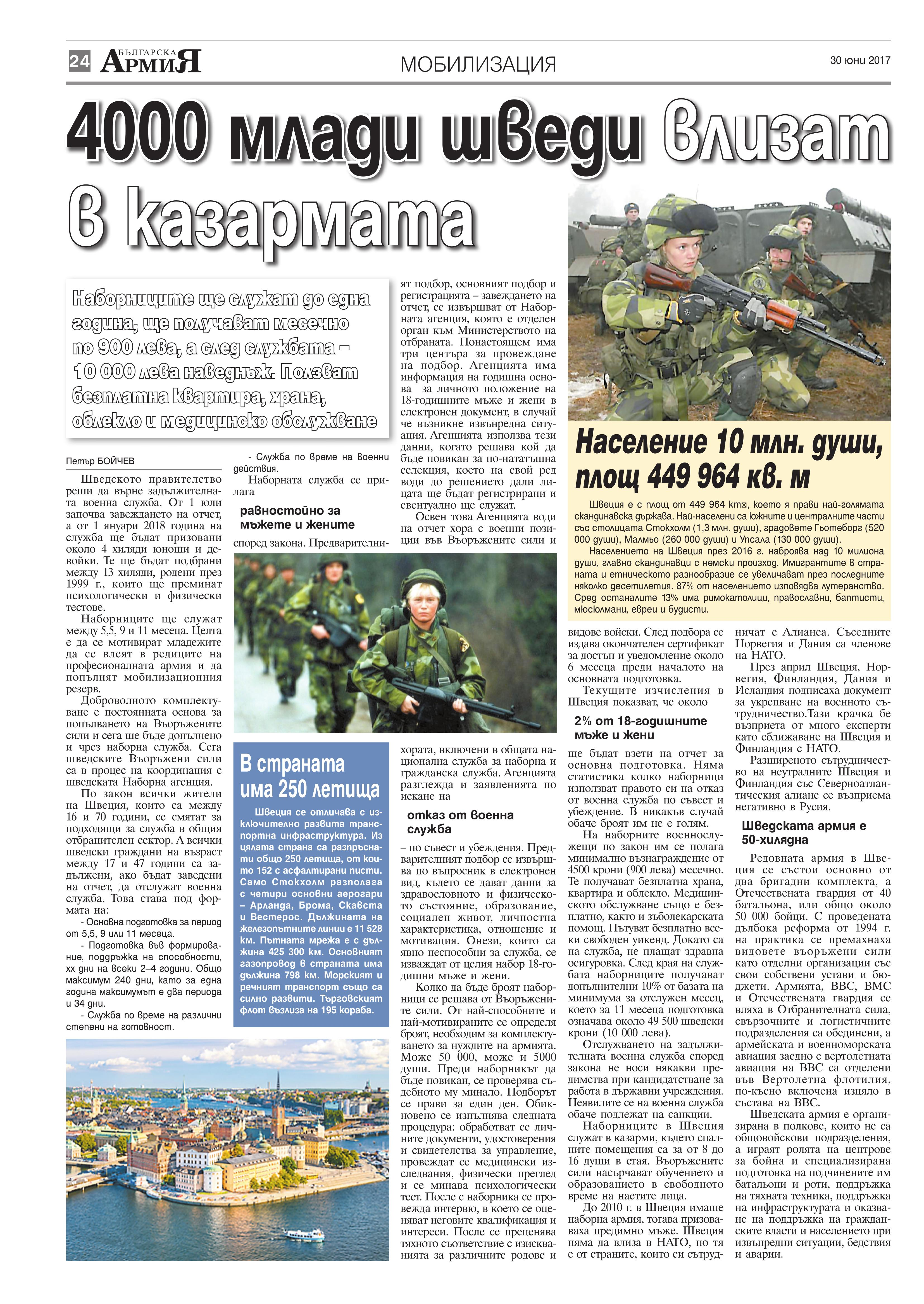 https://www.armymedia.bg/wp-content/uploads/2015/06/24.page1_-23.jpg
