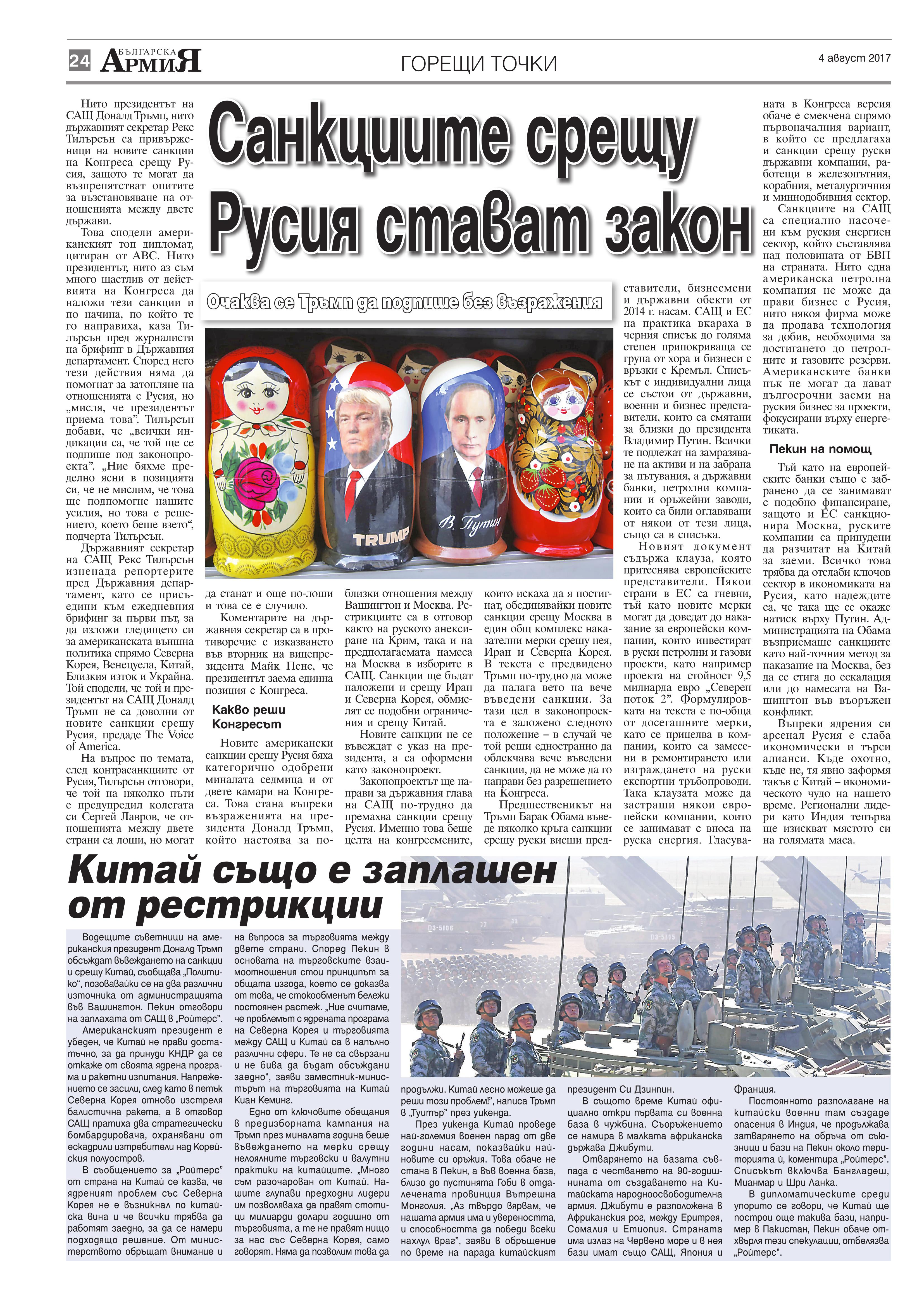 https://www.armymedia.bg/wp-content/uploads/2015/06/24.page1_-27.jpg