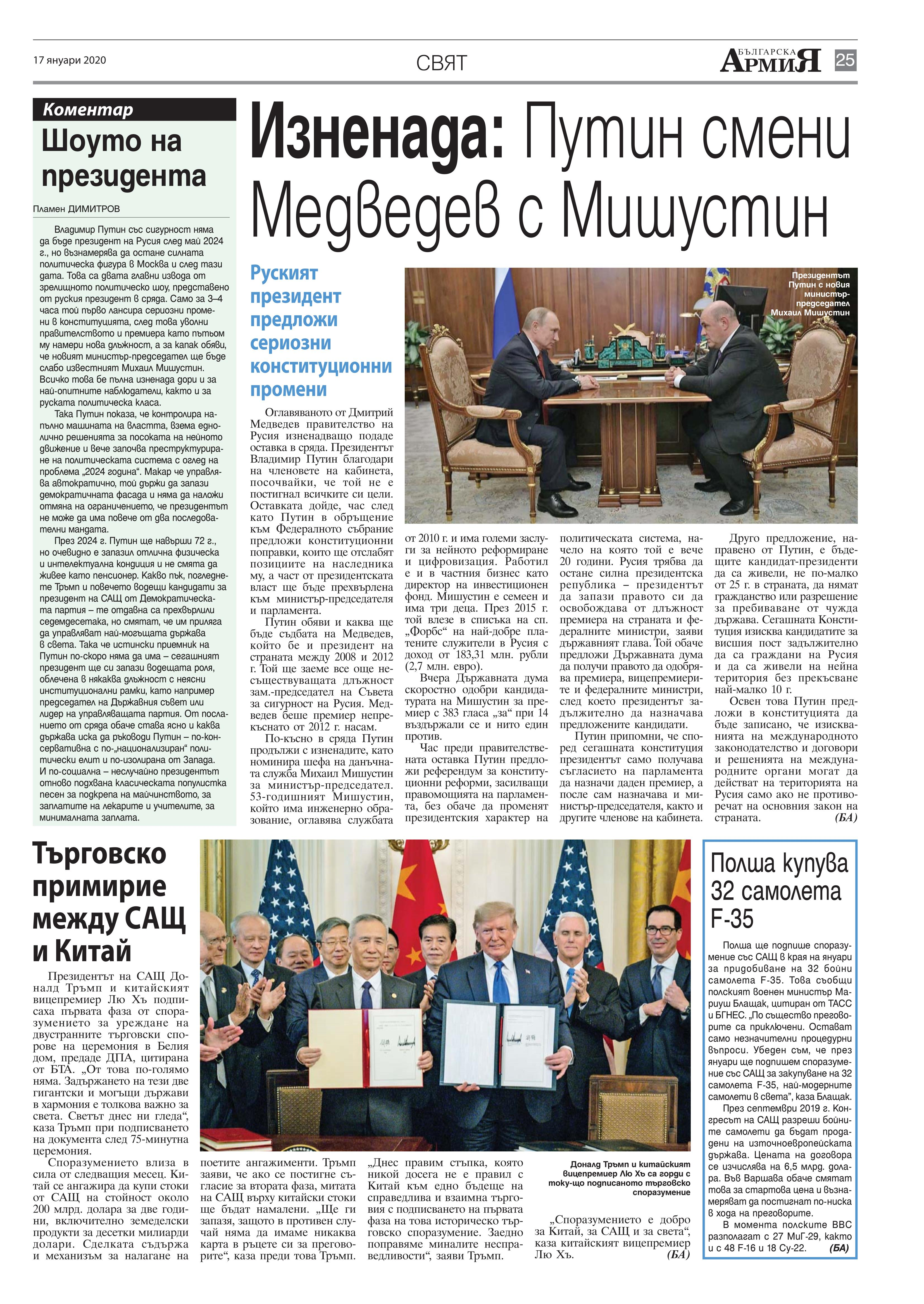 https://www.armymedia.bg/wp-content/uploads/2015/06/25.page1_-103.jpg