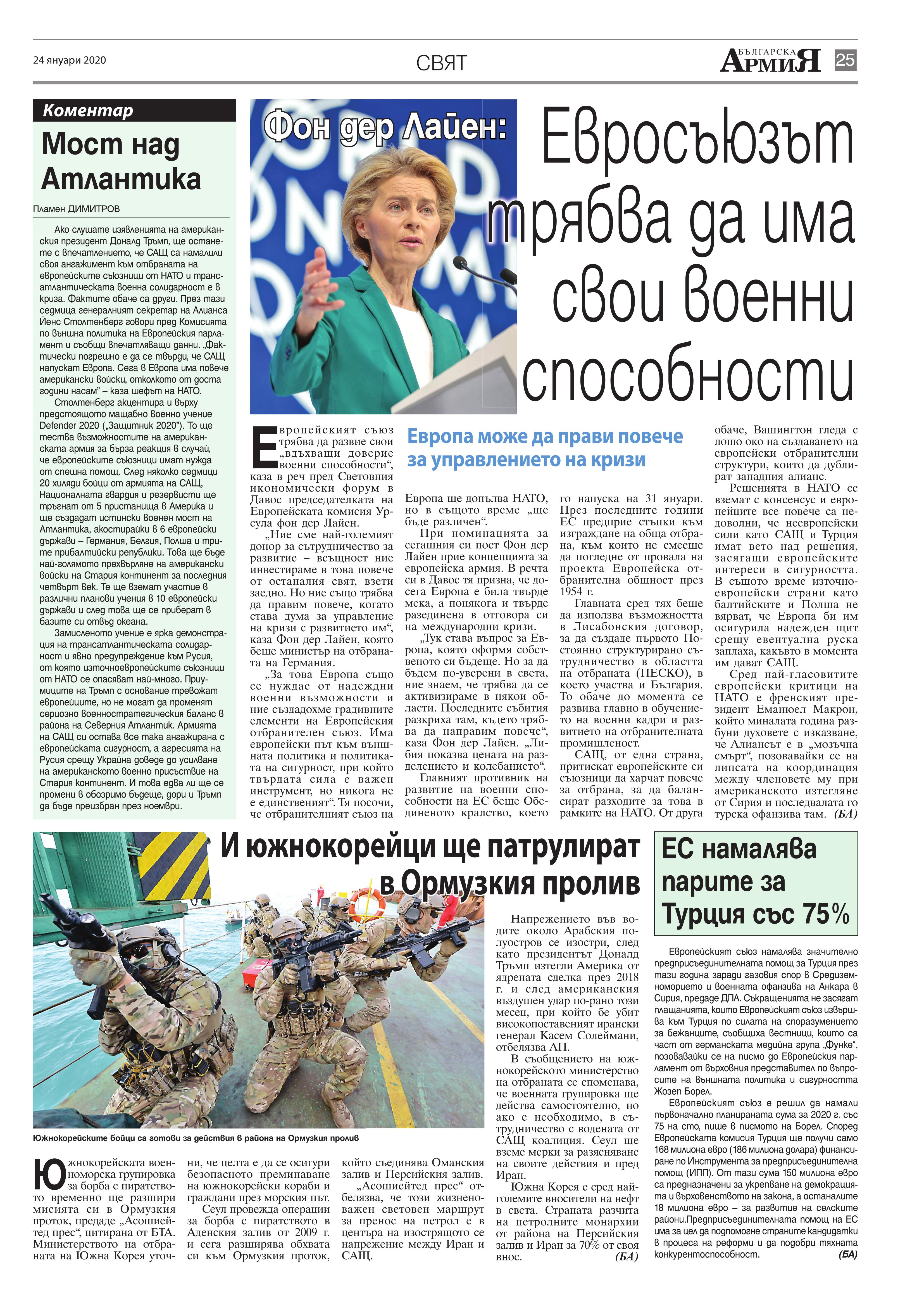 https://www.armymedia.bg/wp-content/uploads/2015/06/25.page1_-104.jpg