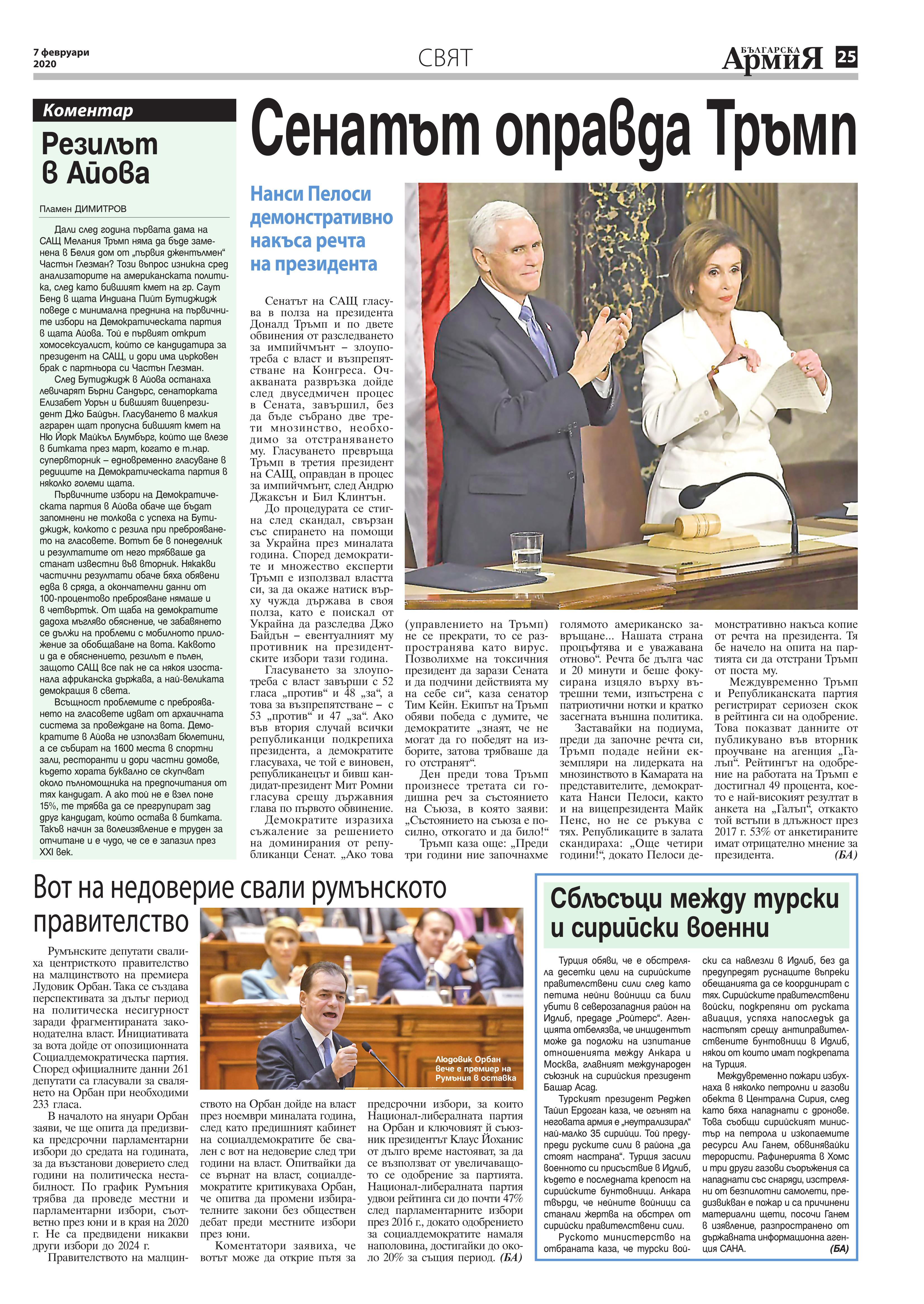 https://www.armymedia.bg/wp-content/uploads/2015/06/25.page1_-106.jpg
