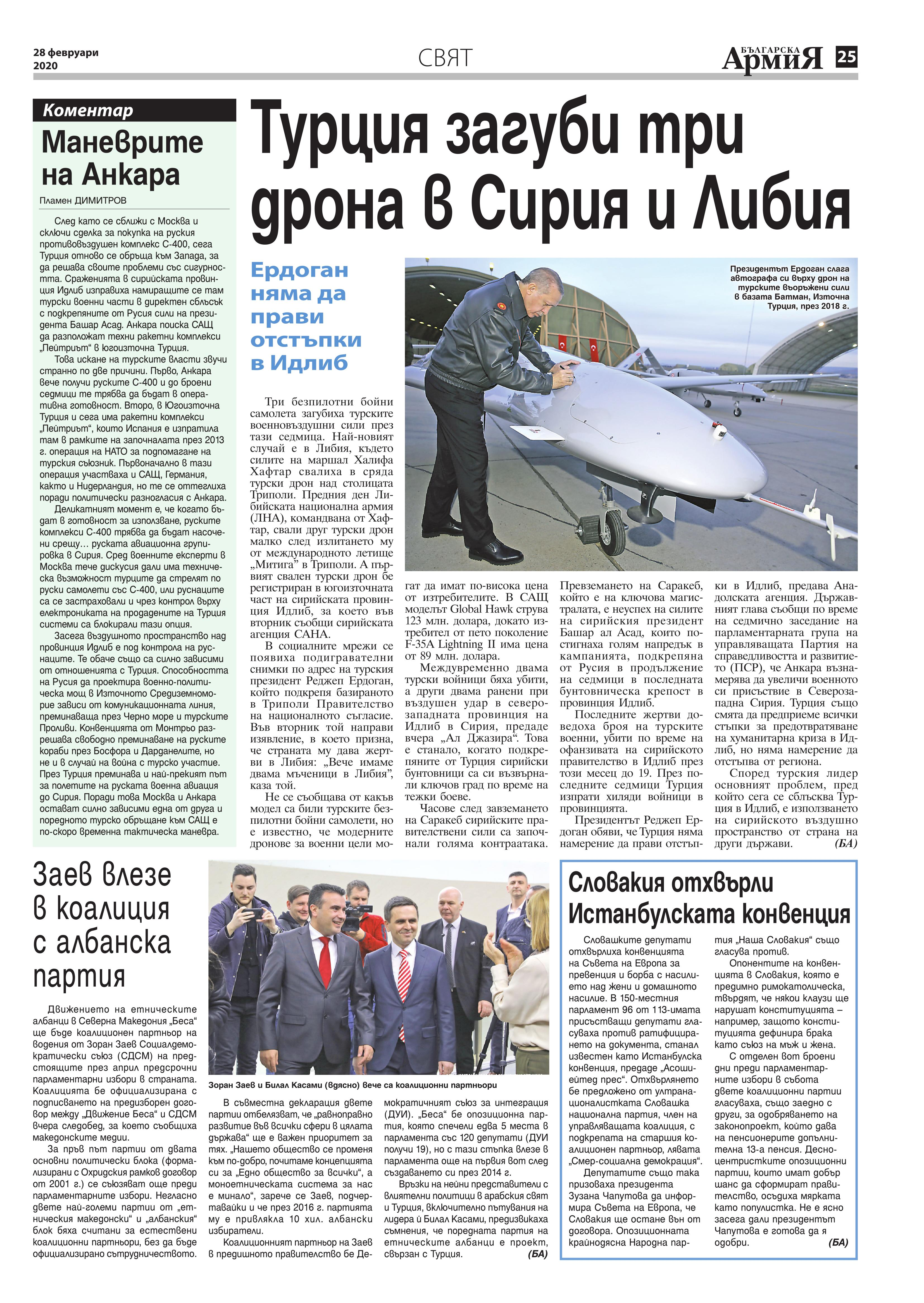 https://www.armymedia.bg/wp-content/uploads/2015/06/25.page1_-108.jpg