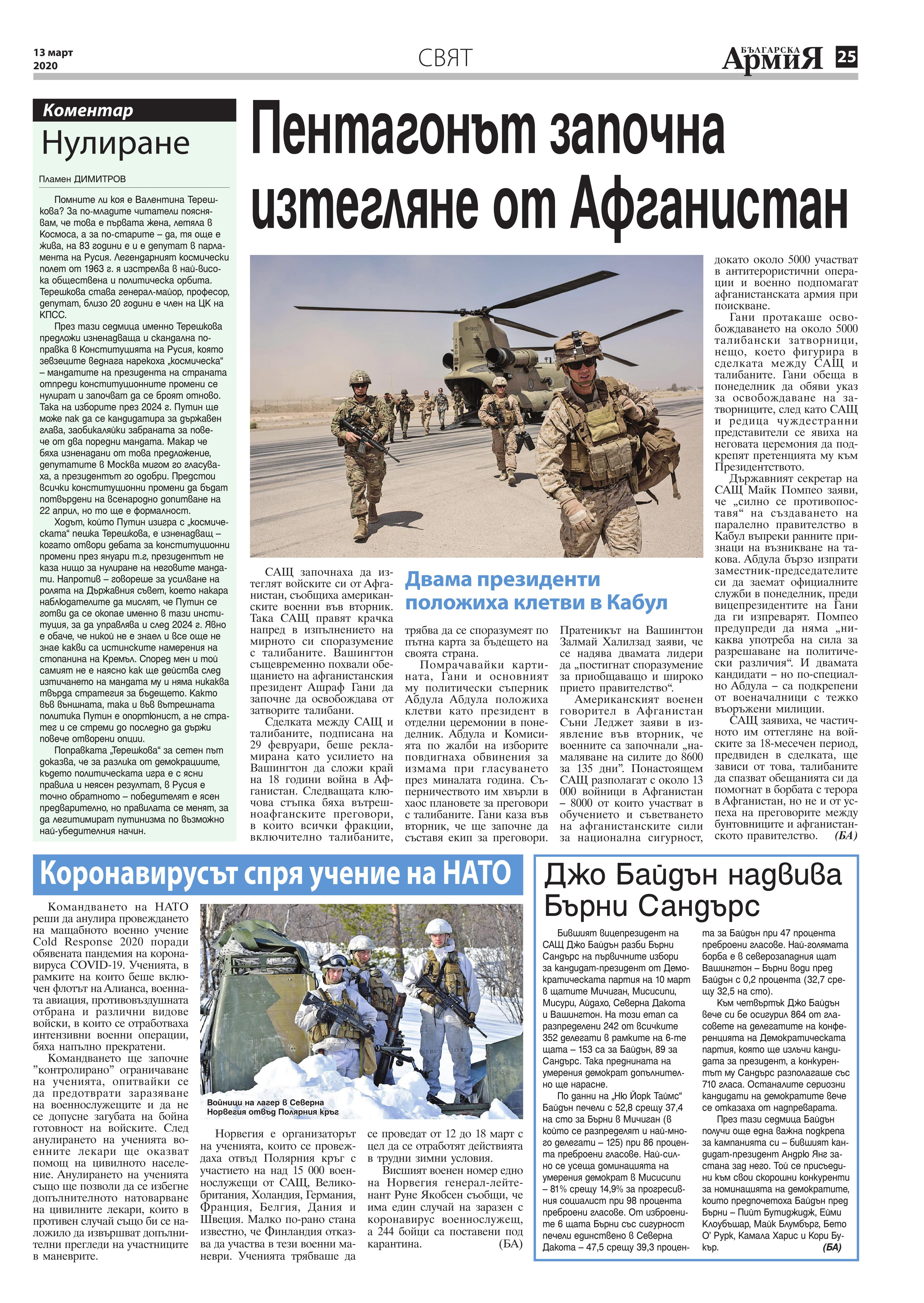 https://www.armymedia.bg/wp-content/uploads/2015/06/25.page1_-110.jpg
