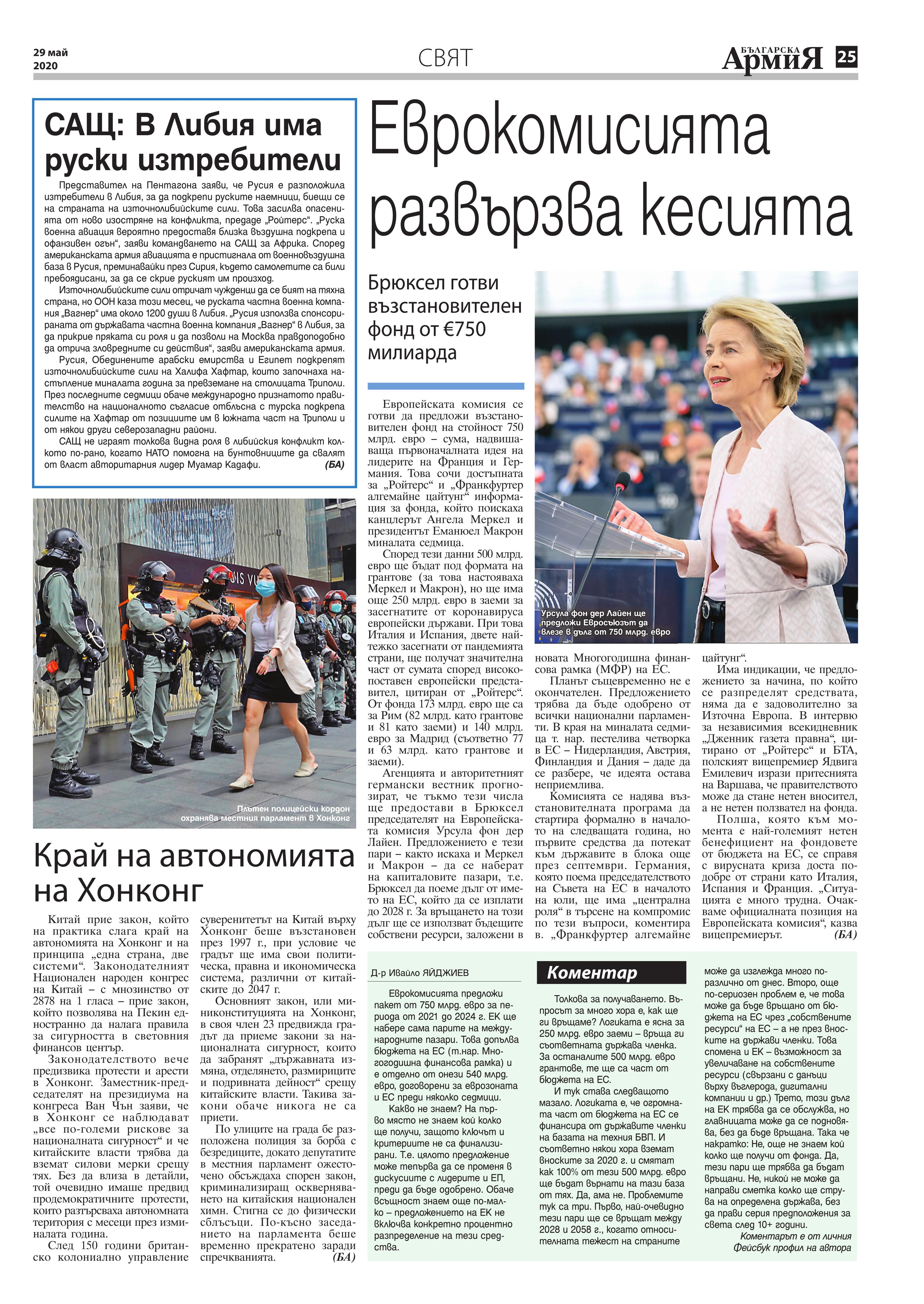 https://www.armymedia.bg/wp-content/uploads/2015/06/25.page1_-112.jpg