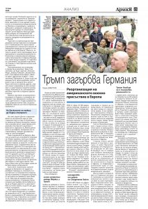 https://www.armymedia.bg/wp-content/uploads/2015/06/25.page1_-114-213x300.jpg